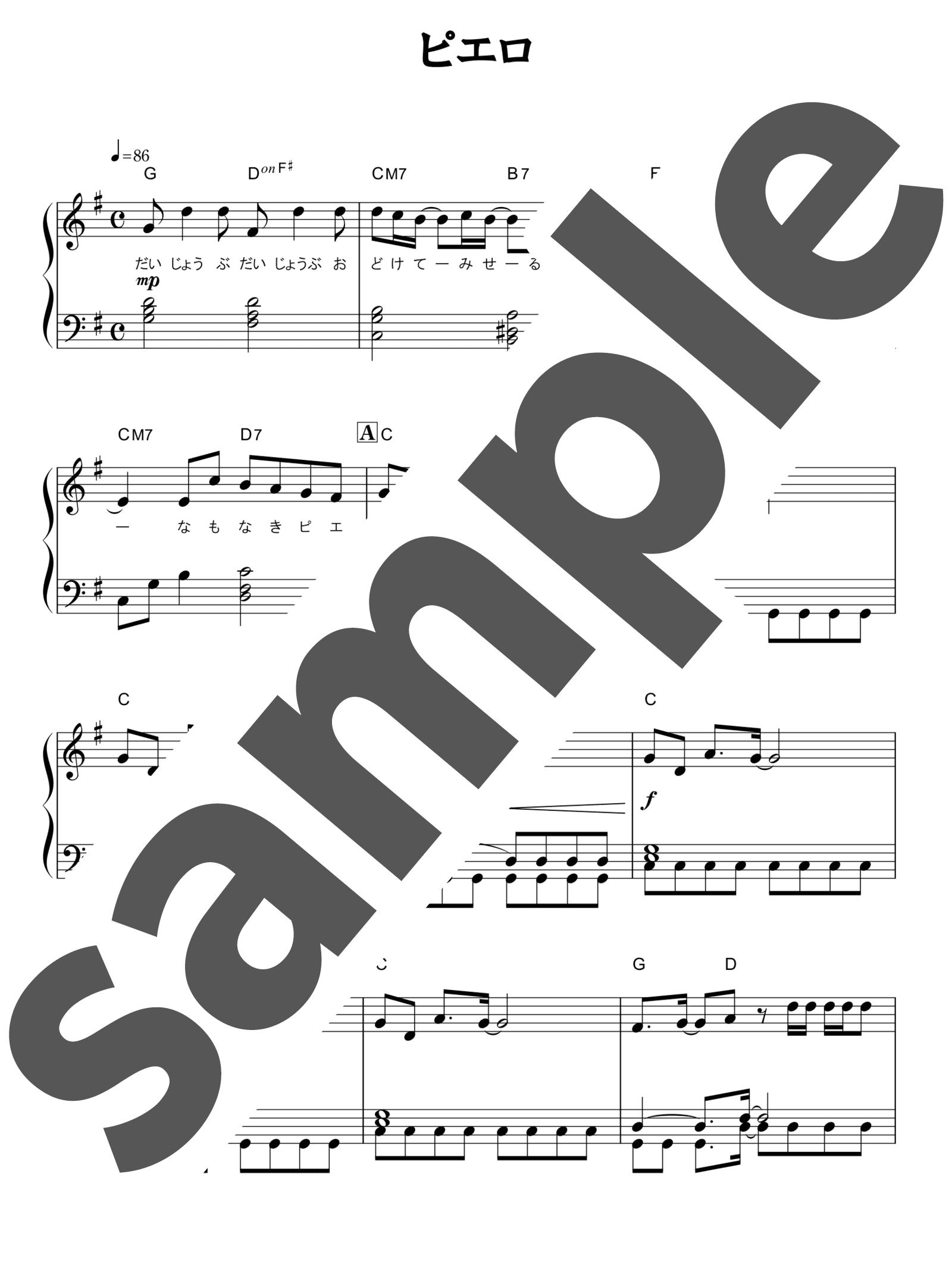 「ピエロ」のサンプル楽譜