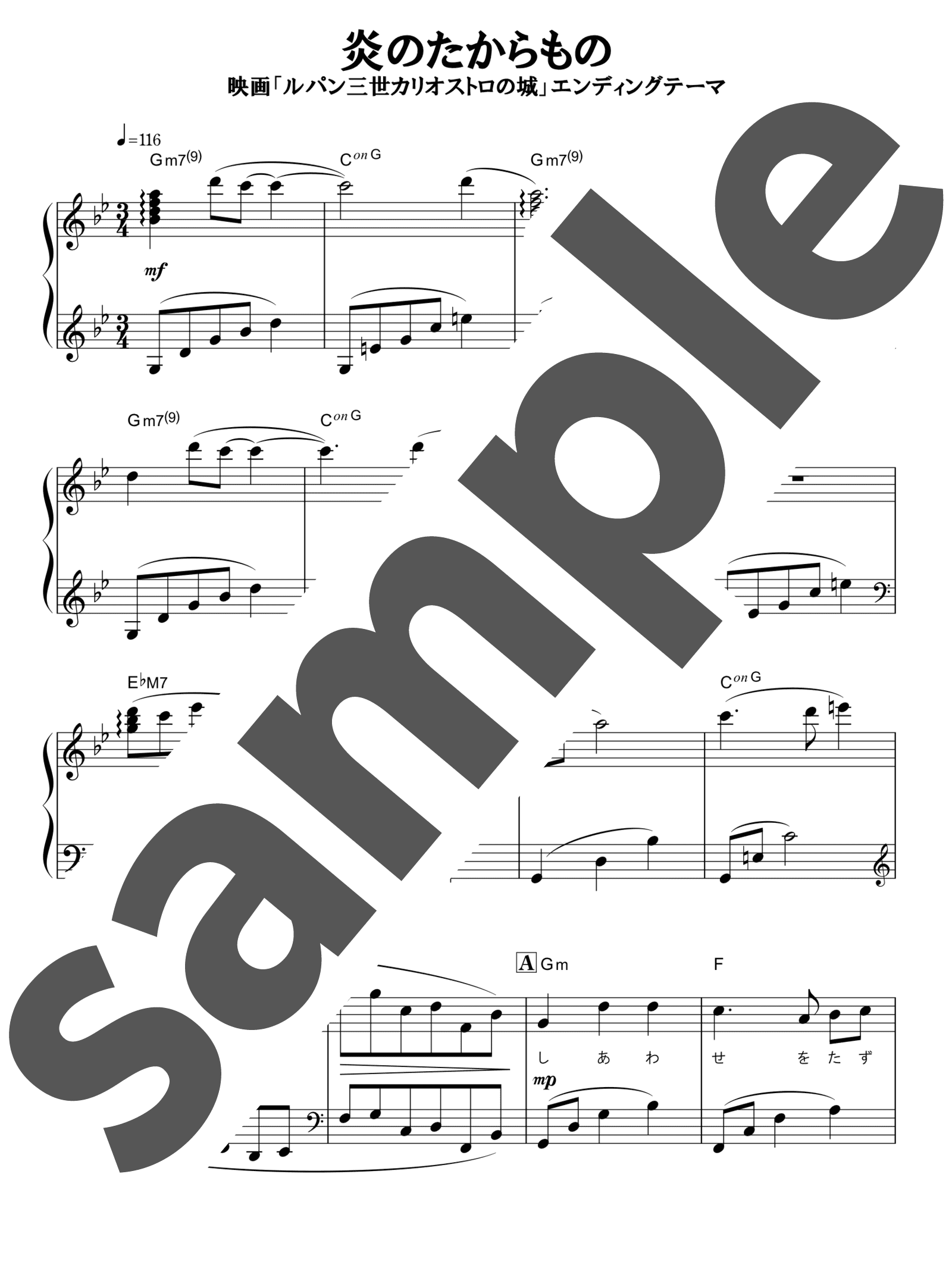 「炎のたからもの」のサンプル楽譜