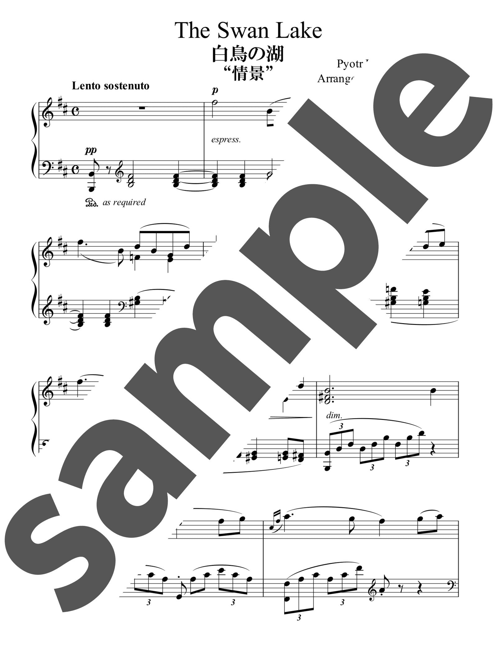 「白鳥の湖」のサンプル楽譜
