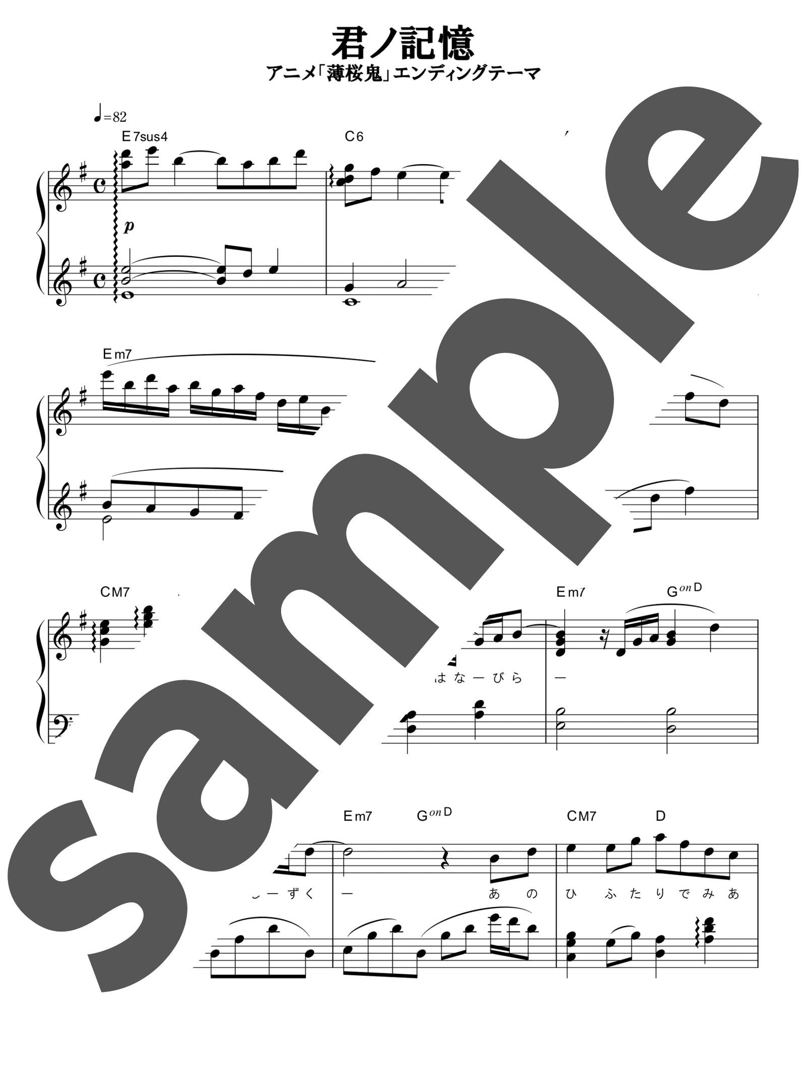 「君ノ記憶」のサンプル楽譜