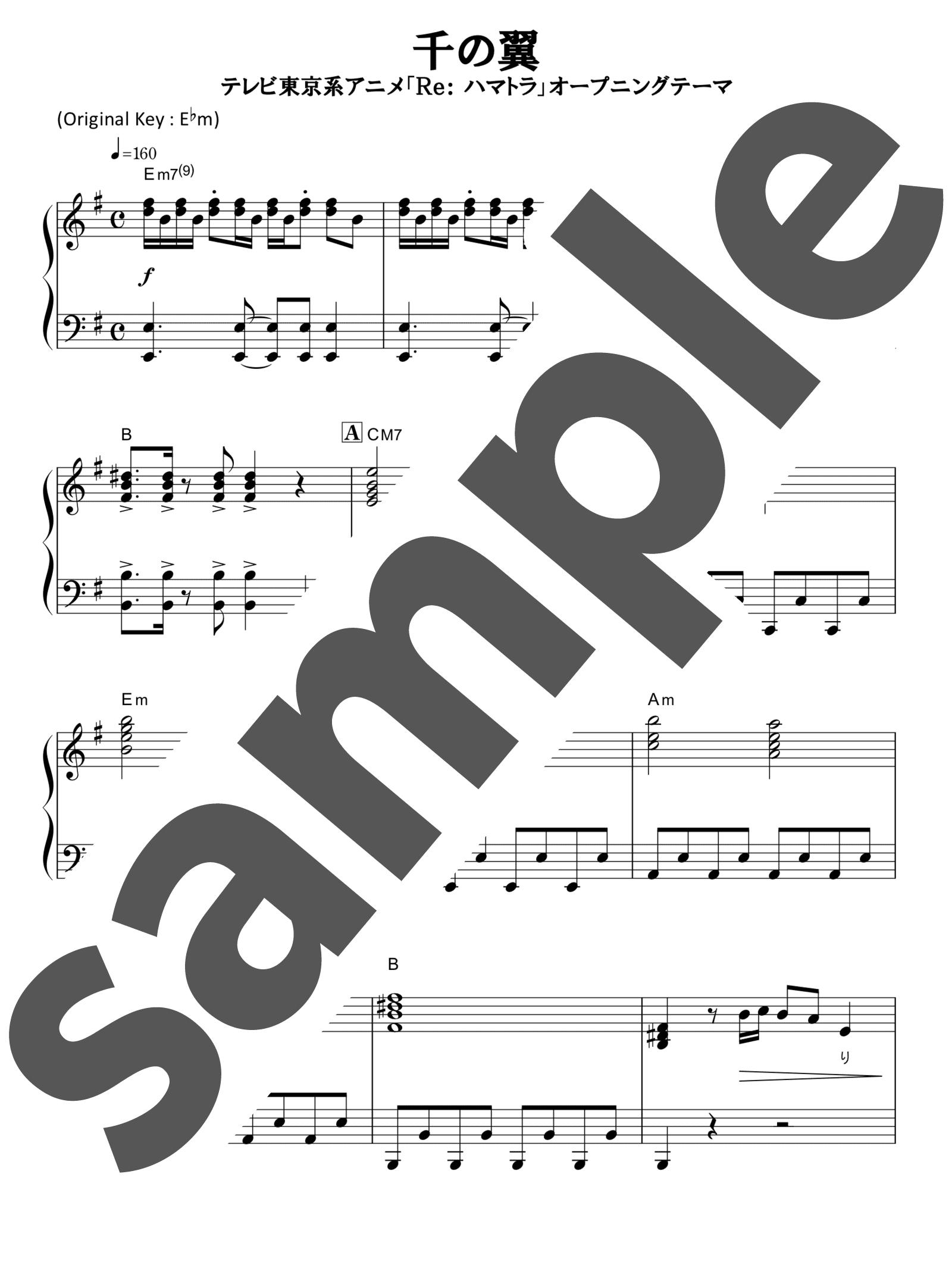 「千の翼」のサンプル楽譜
