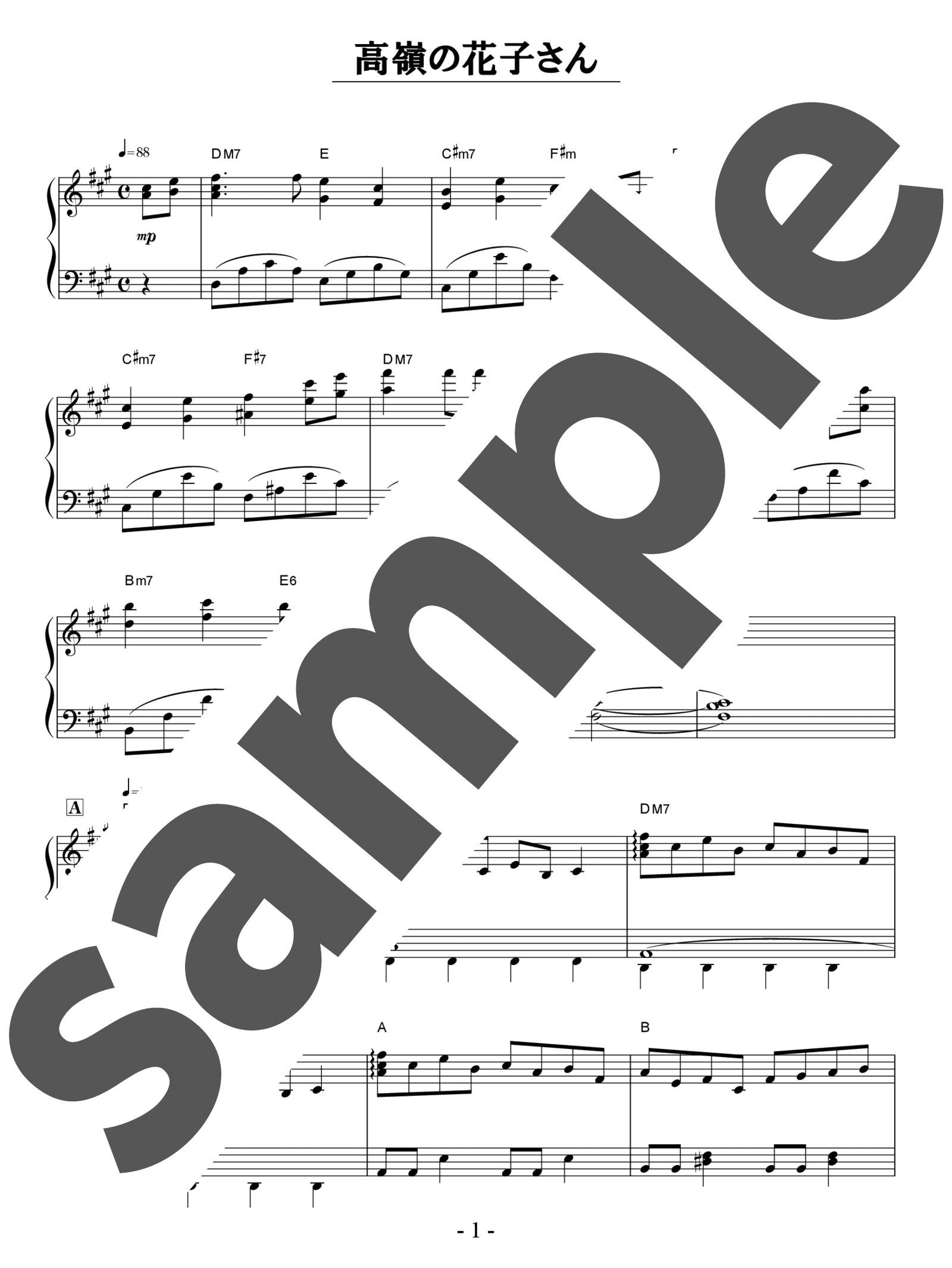 「高嶺の花子さん」のサンプル楽譜