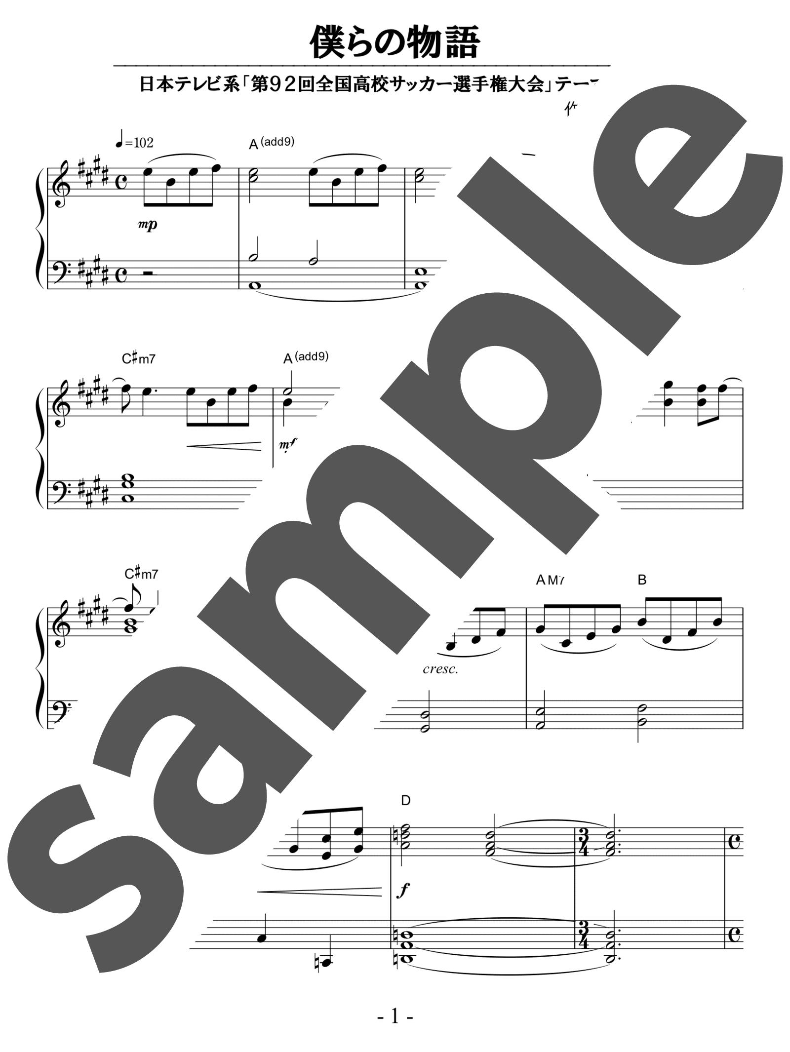「僕らの物語」のサンプル楽譜