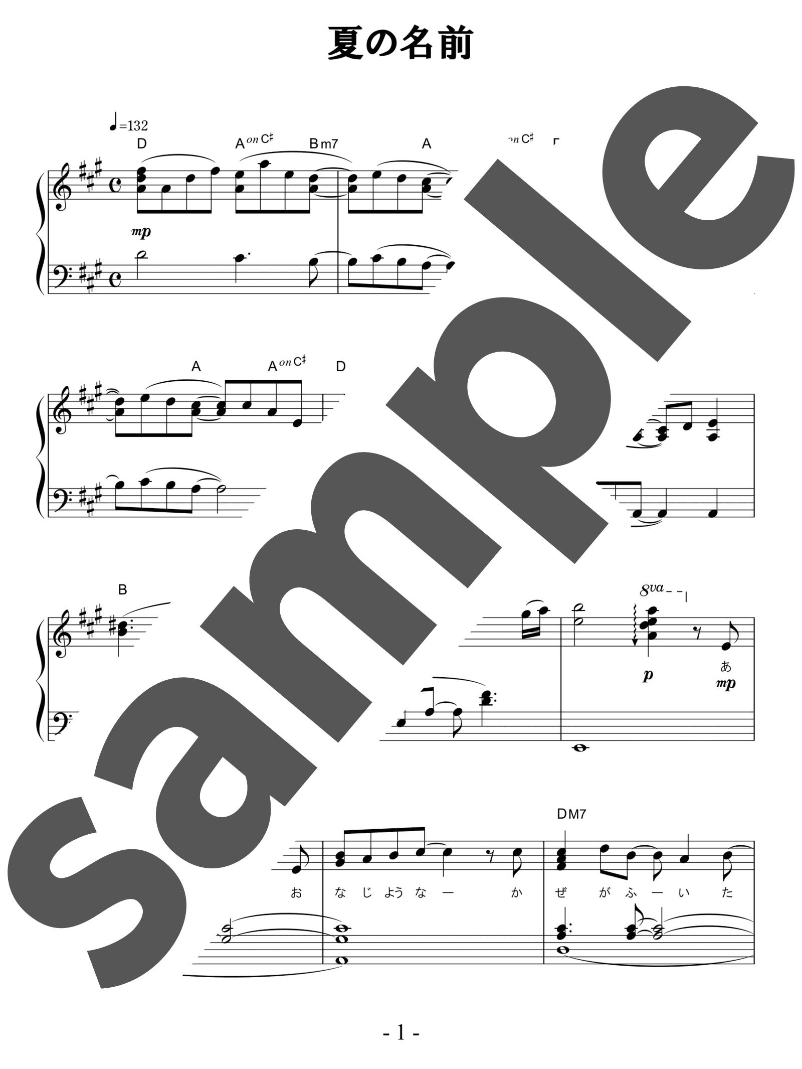 「夏の名前」のサンプル楽譜