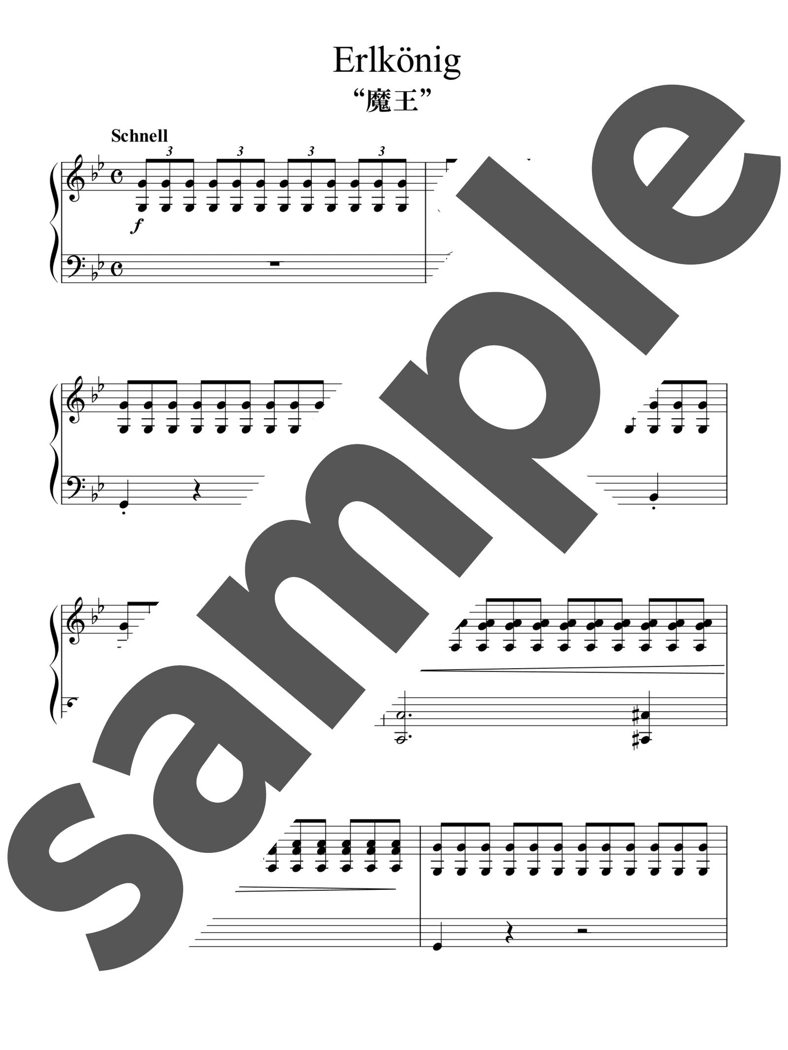 「魔王」のサンプル楽譜