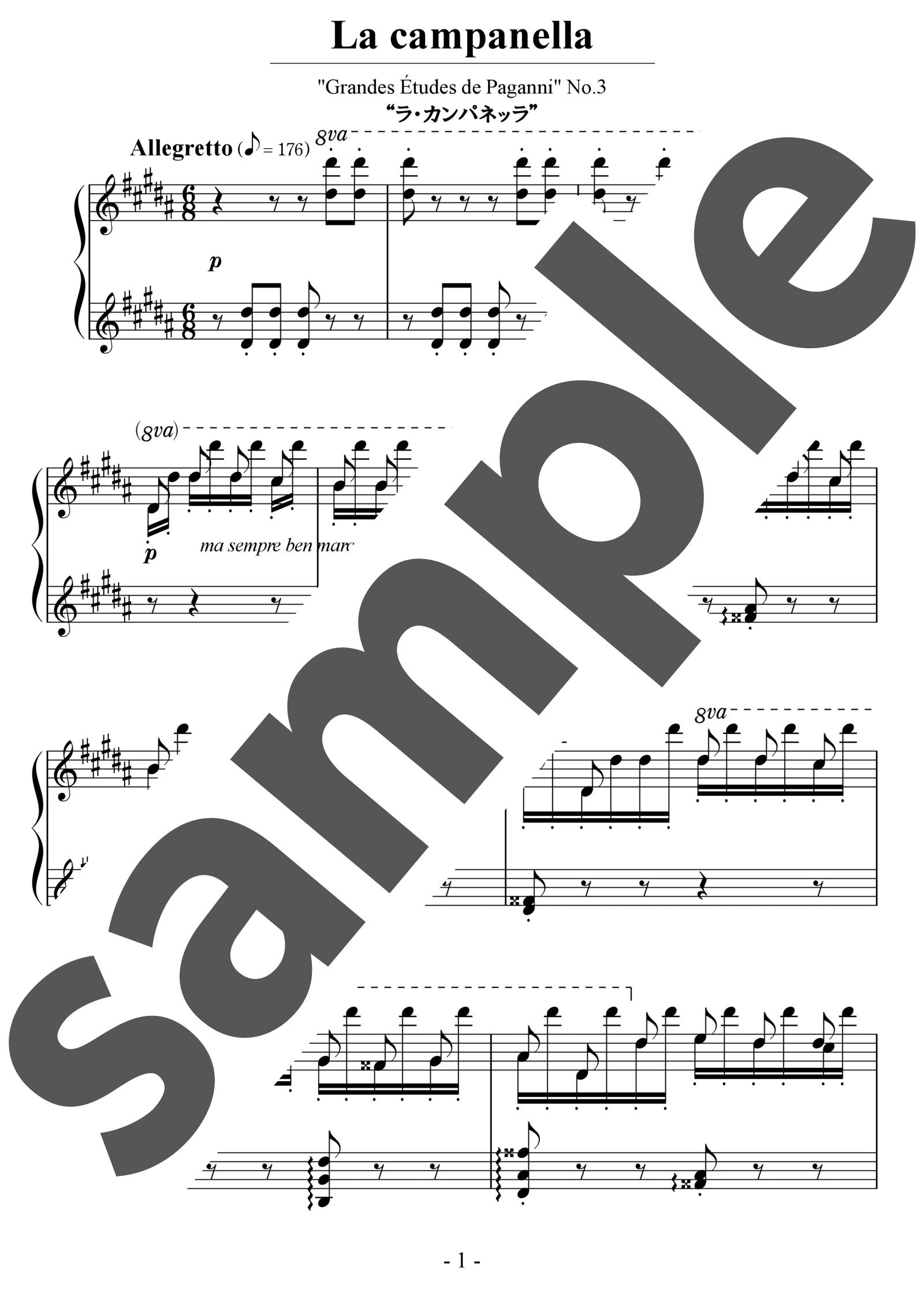 「ラ・カンパネラ」のサンプル楽譜