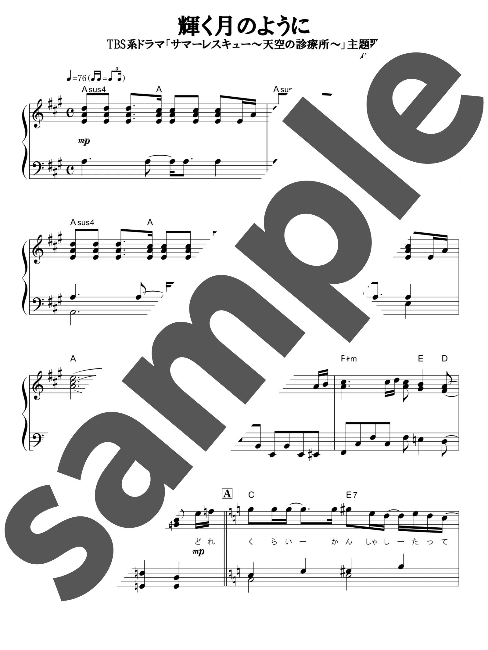 「輝く月のように」のサンプル楽譜