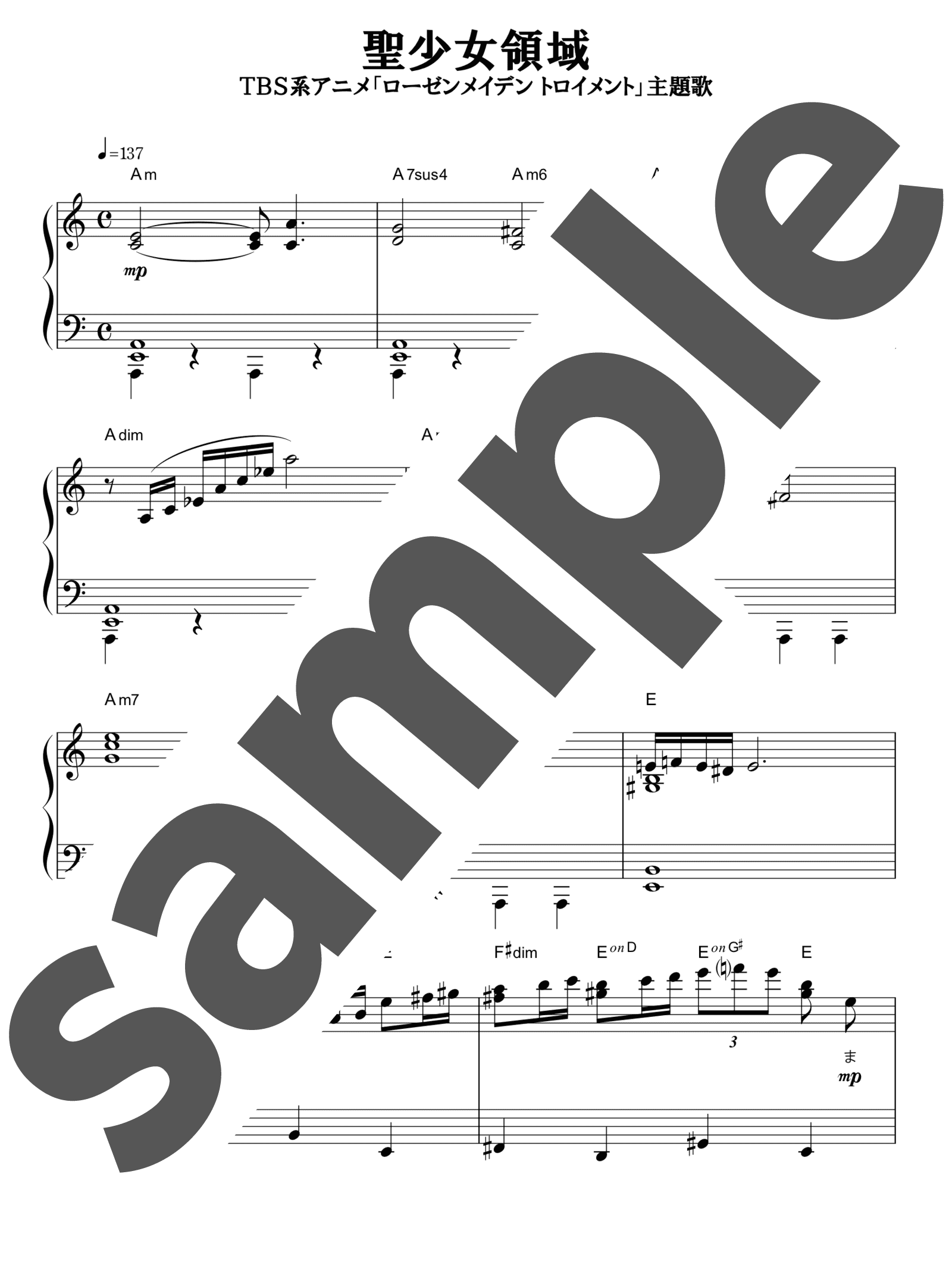 「聖少女領域」のサンプル楽譜