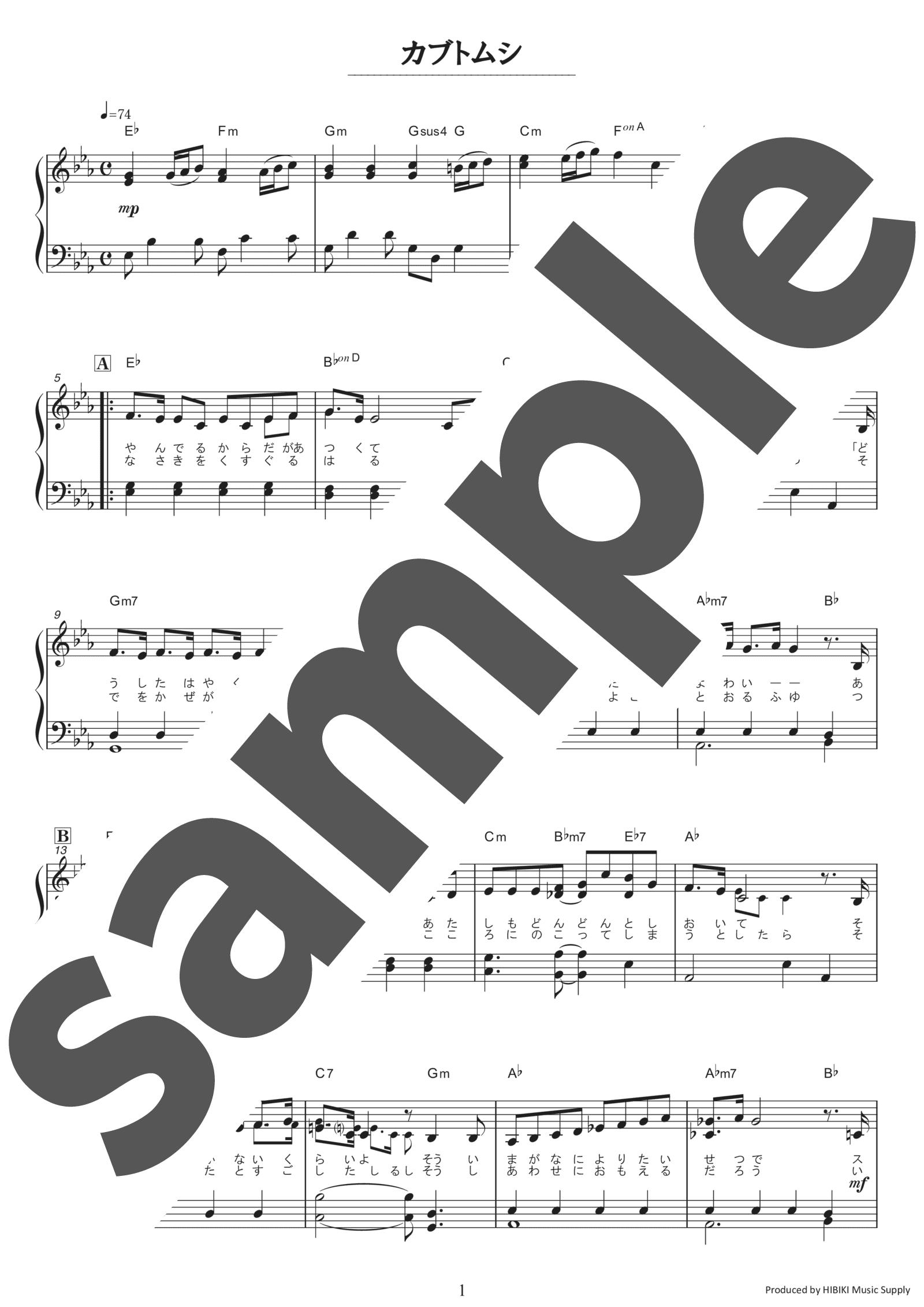 「カブトムシ」のサンプル楽譜