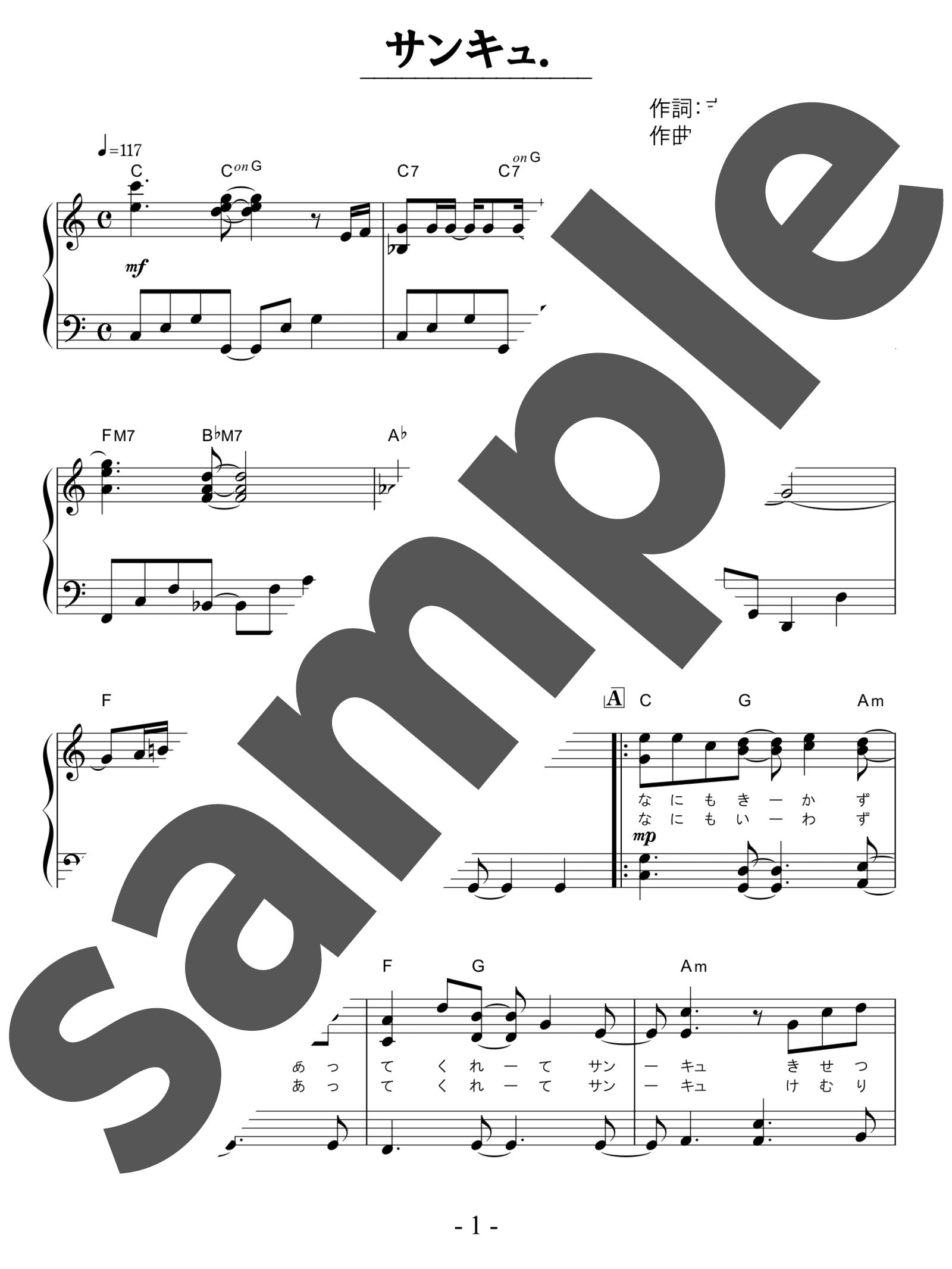 「サンキュ.」のサンプル楽譜