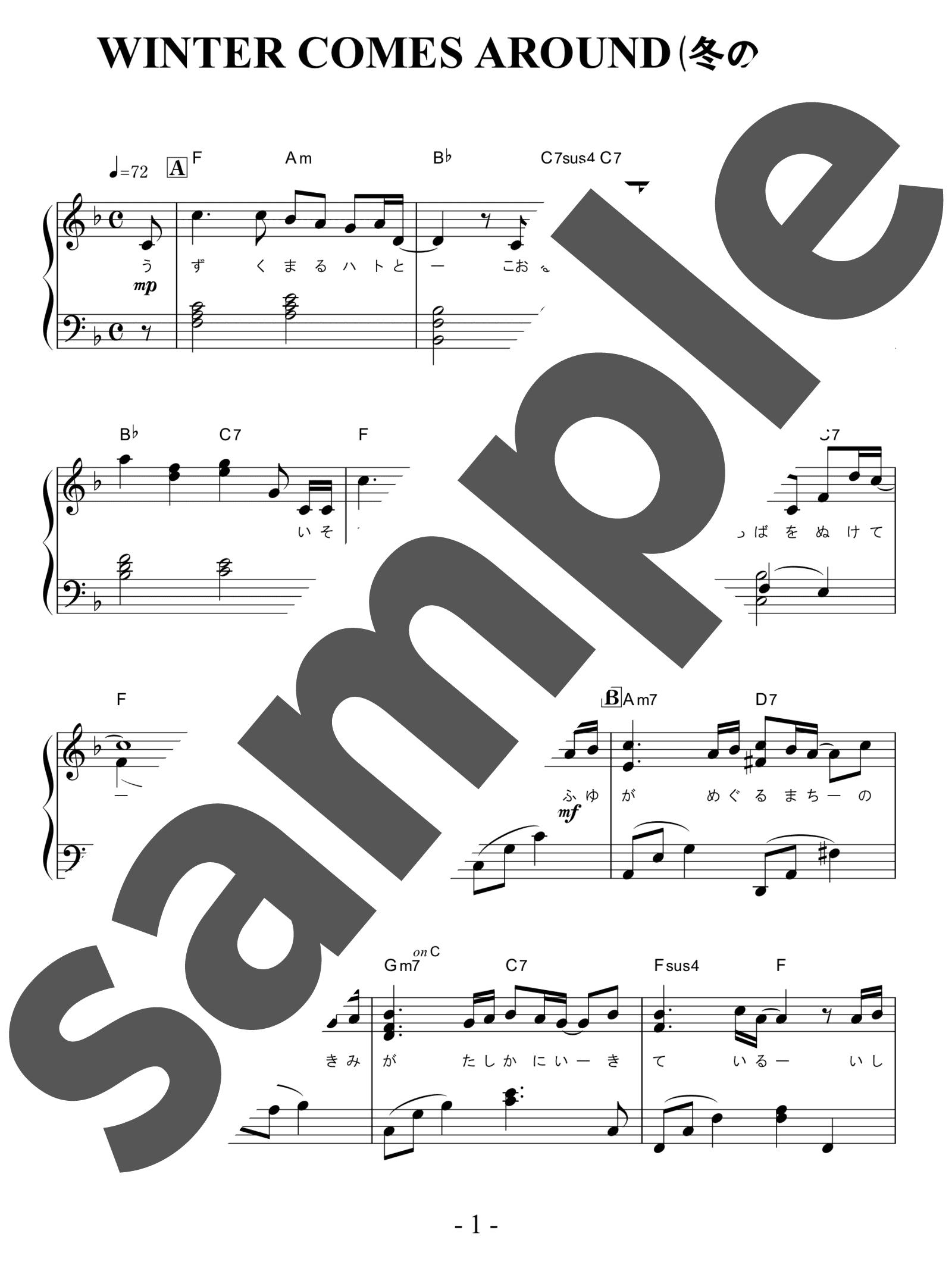 「ウィンター・カムズ・アラウンド」のサンプル楽譜