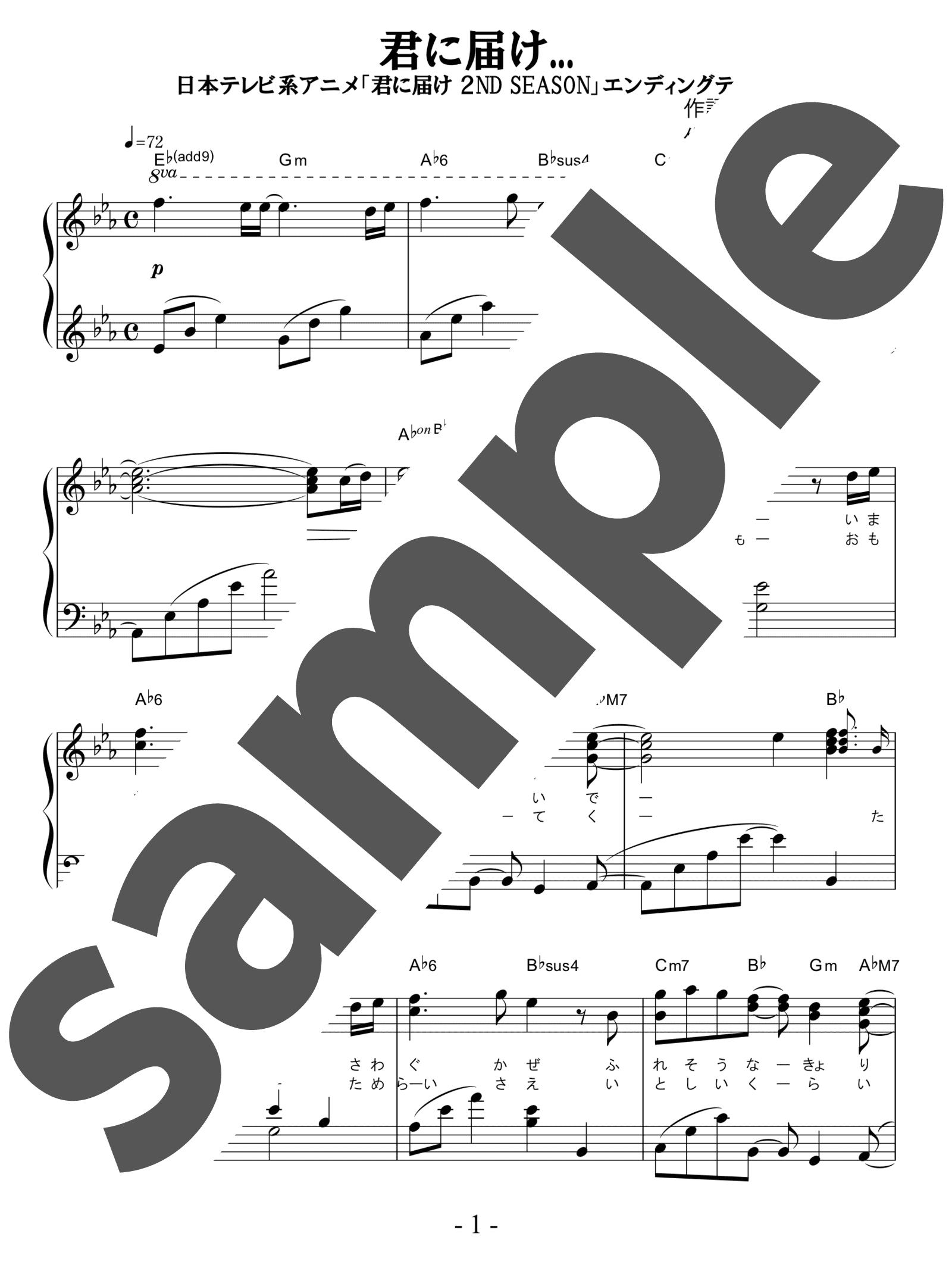 「君に届け...」のサンプル楽譜