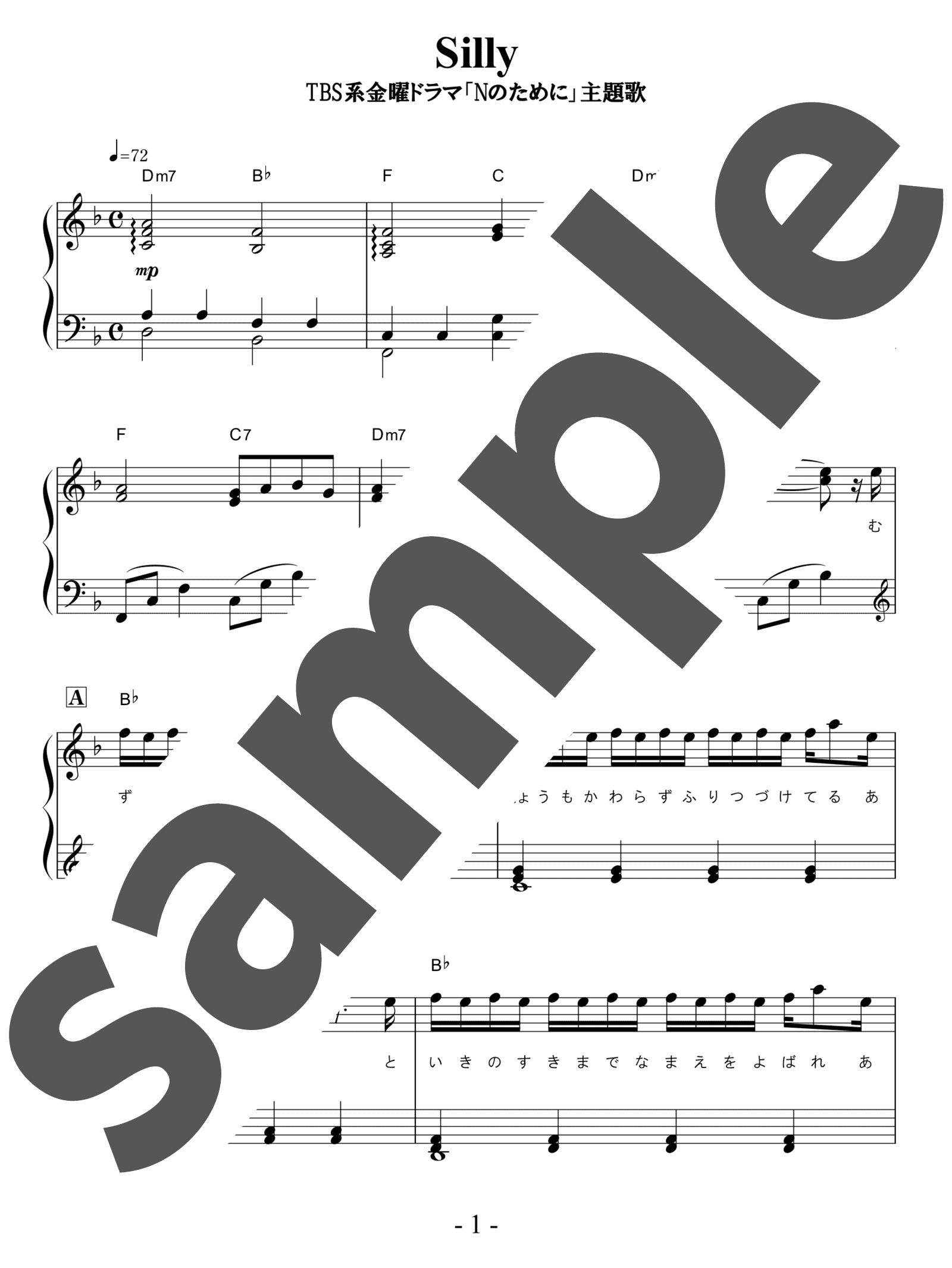 「Silly」のサンプル楽譜