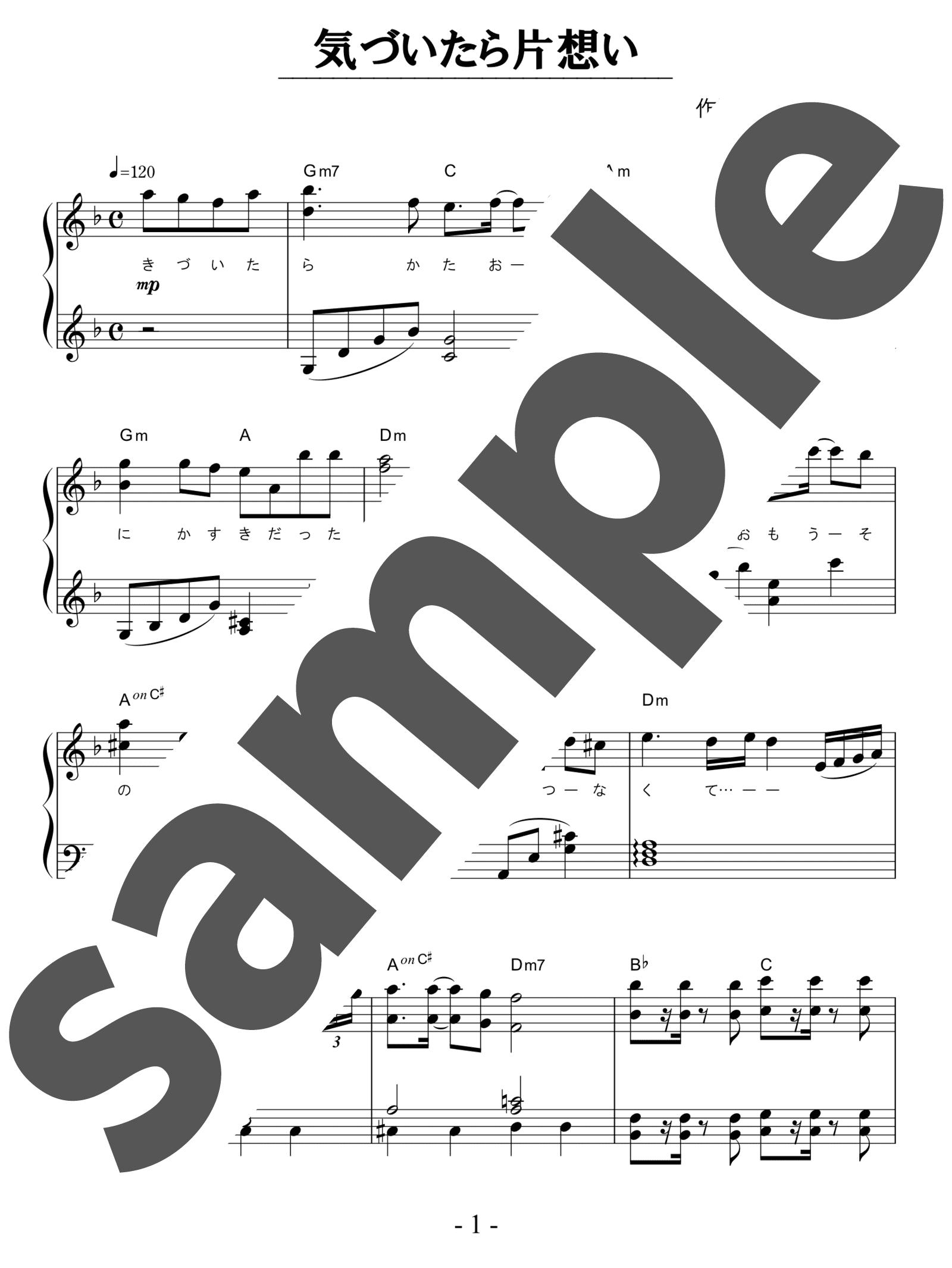 「気づいたら片想い」のサンプル楽譜