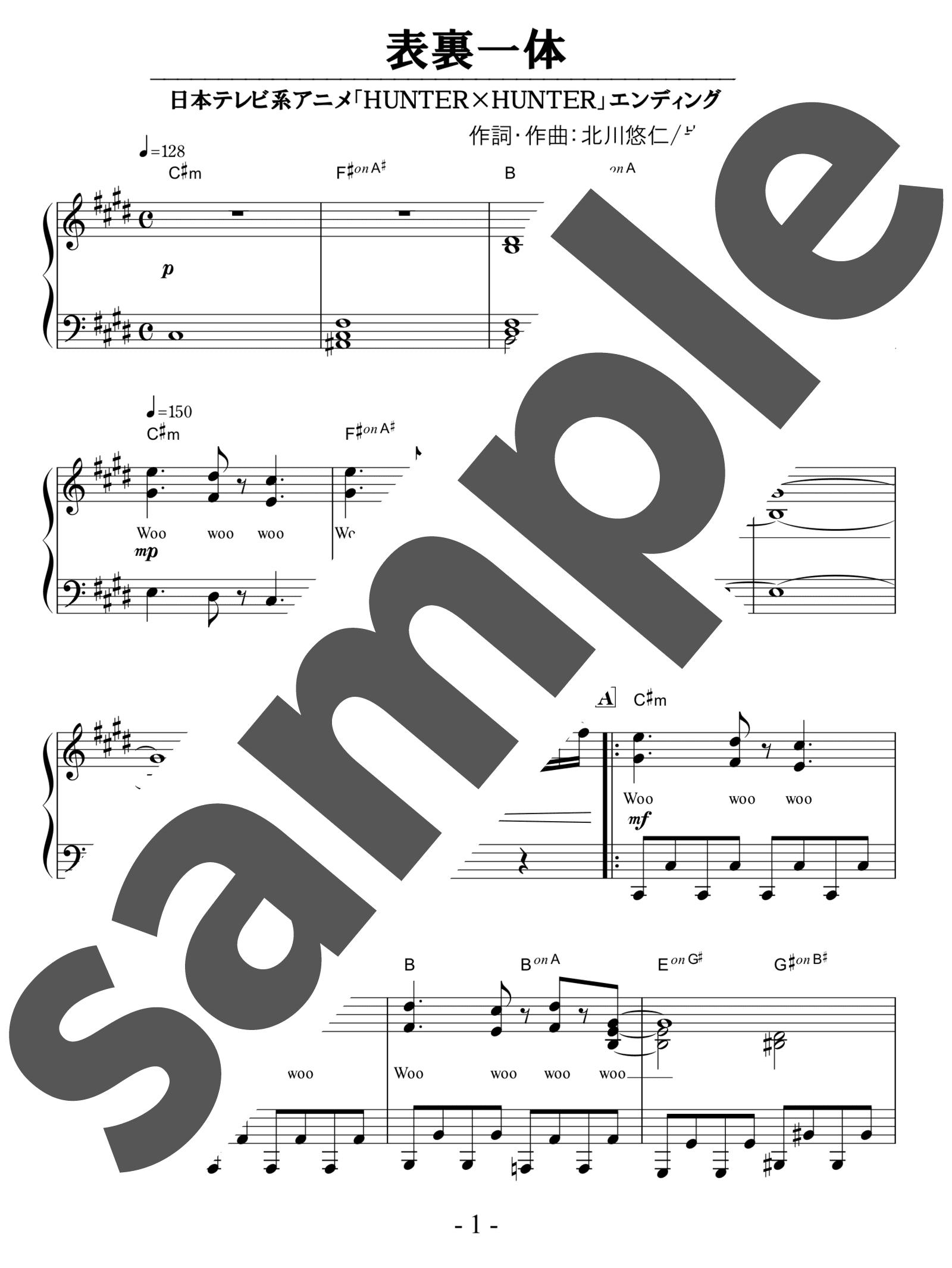 「表裏一体」のサンプル楽譜