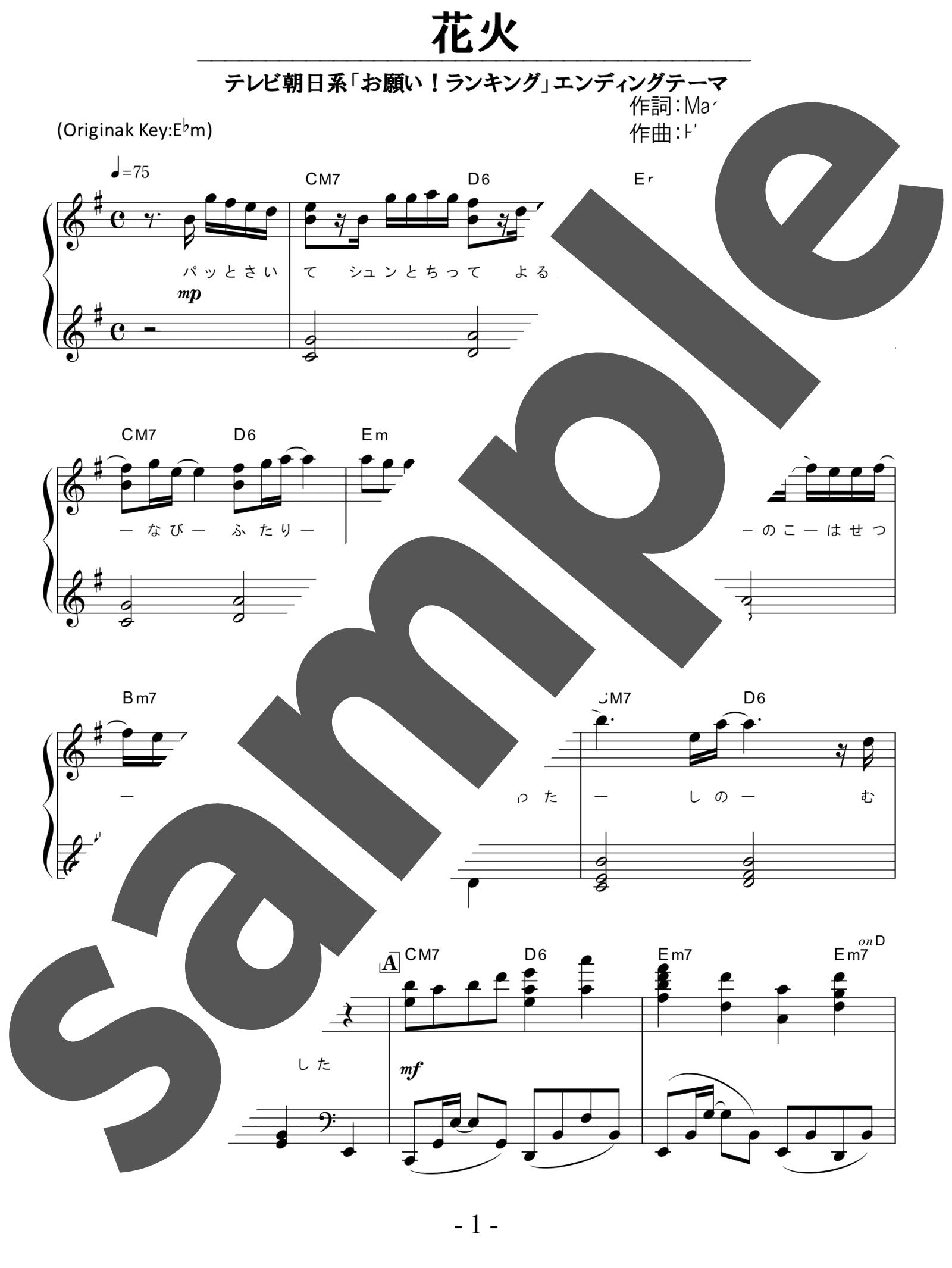「花火」のサンプル楽譜