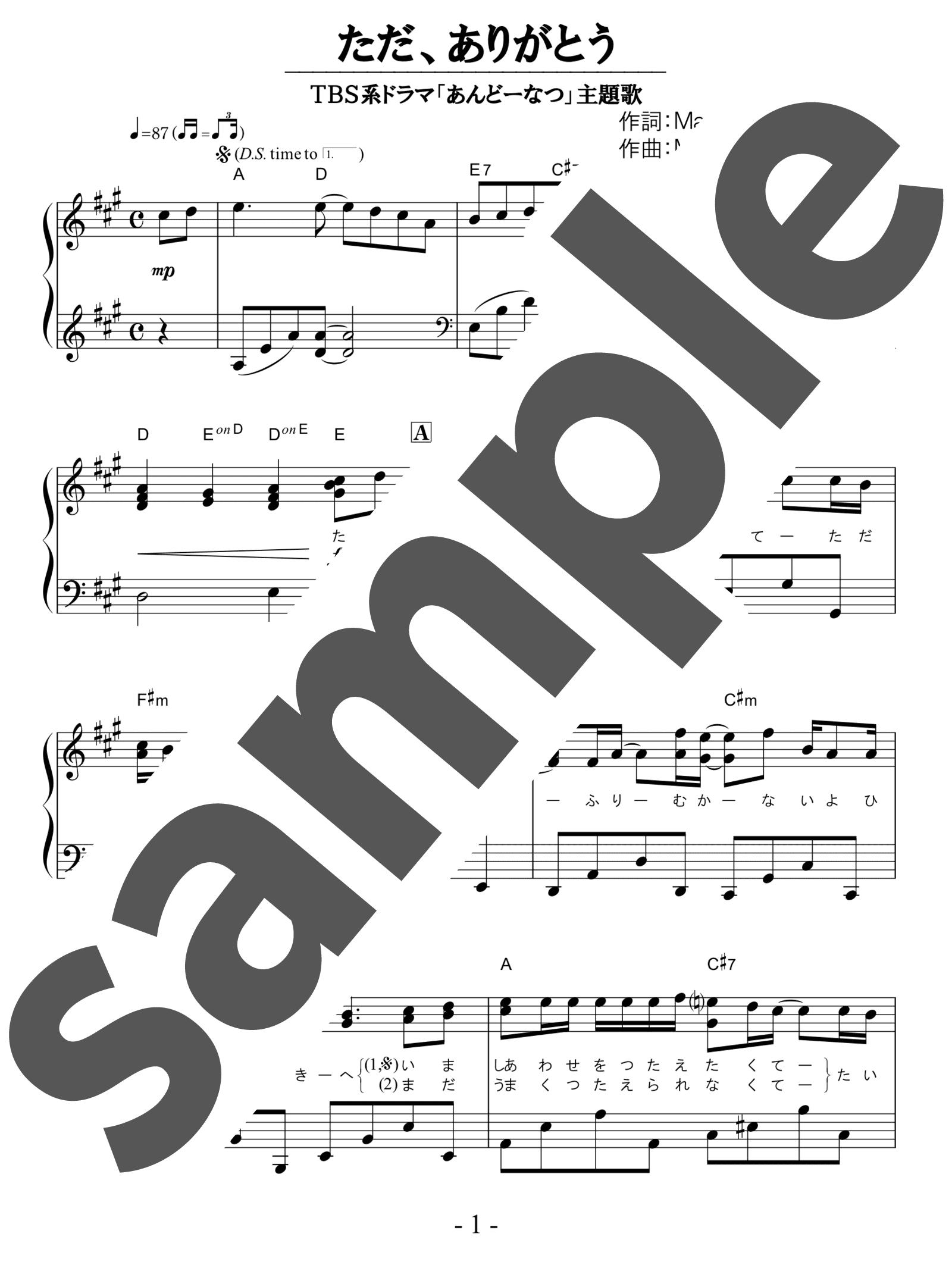 「ただ、ありがとう」のサンプル楽譜