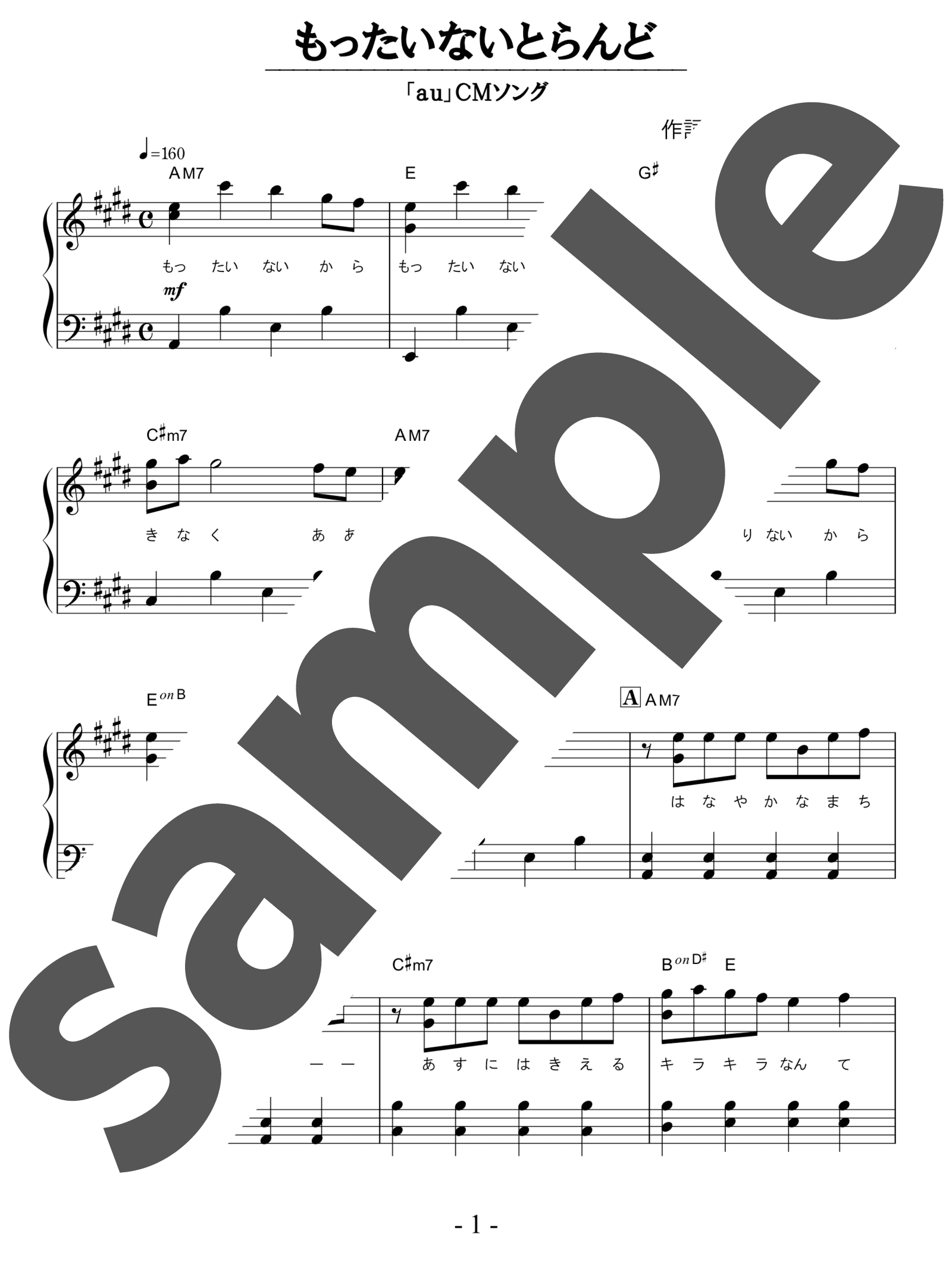 「もったいないとらんど」のサンプル楽譜