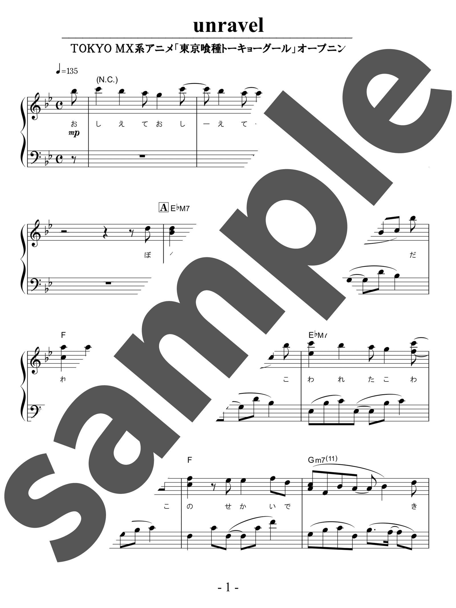 「unravel」のサンプル楽譜