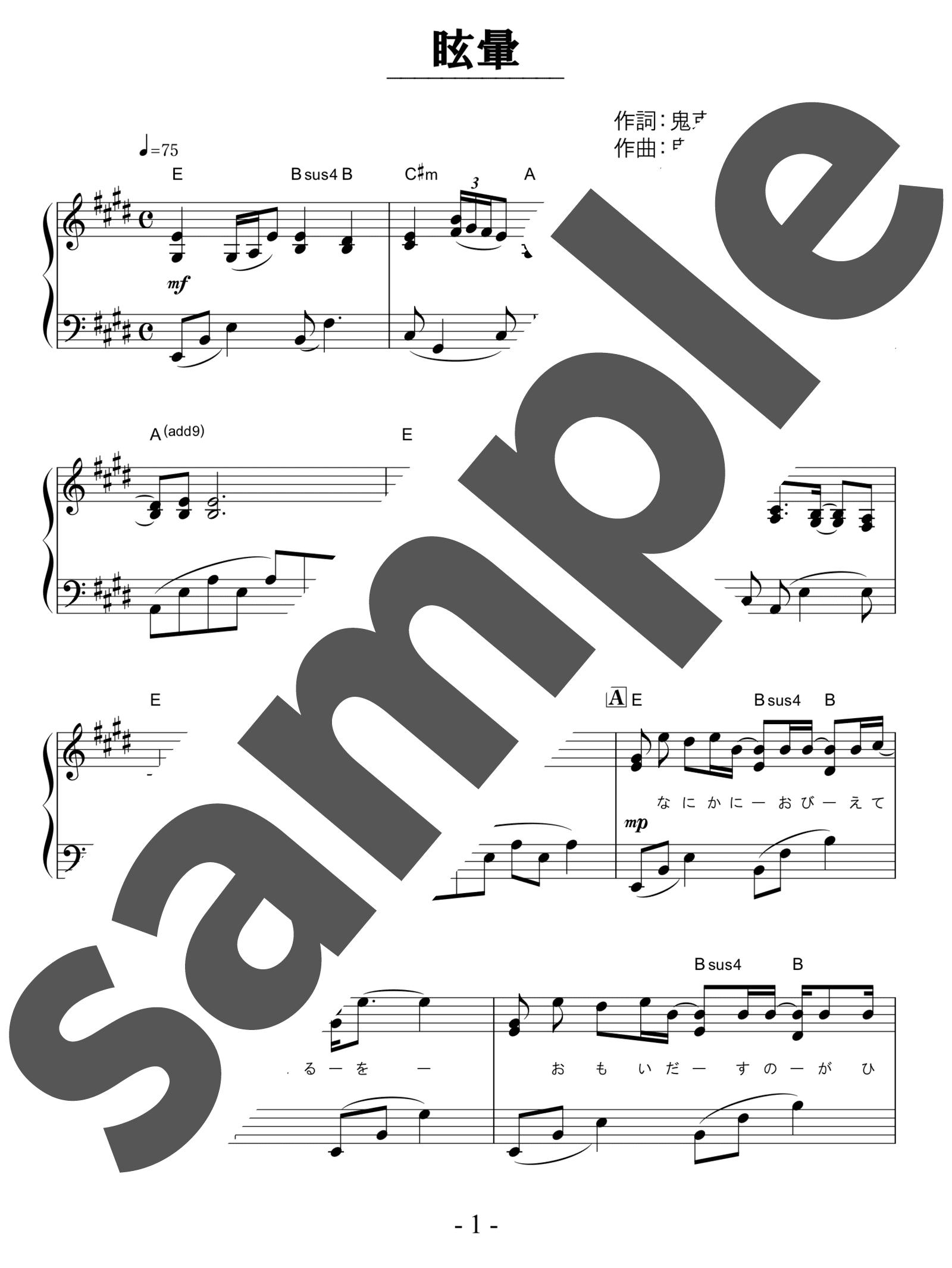 「眩暈」のサンプル楽譜