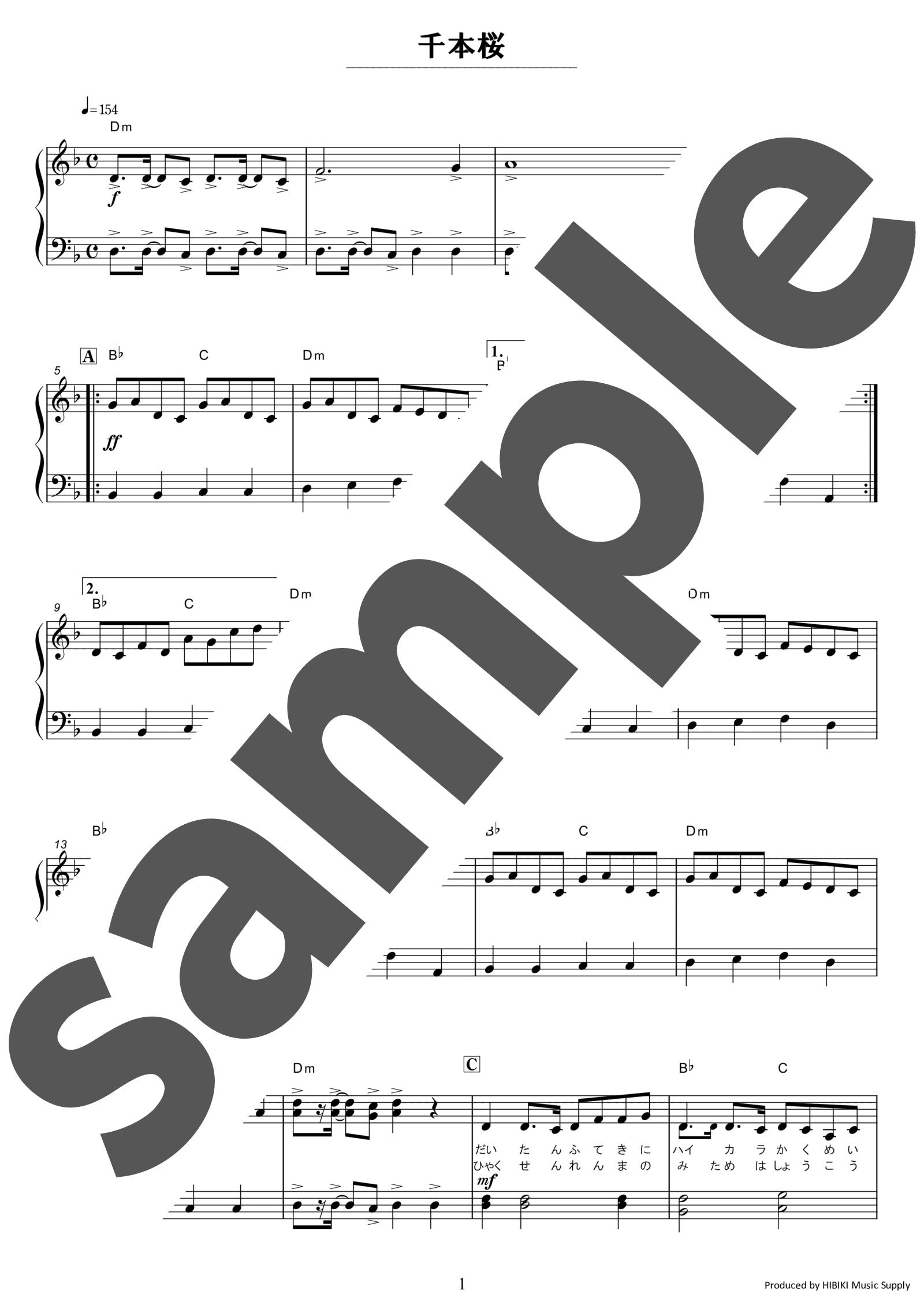 「千本桜」のサンプル楽譜