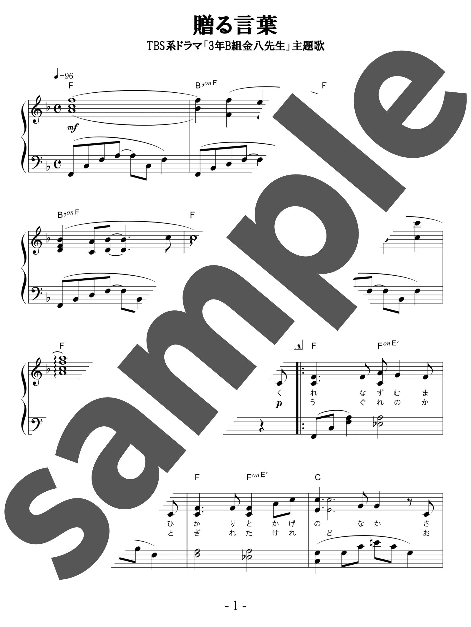 「贈る言葉」のサンプル楽譜