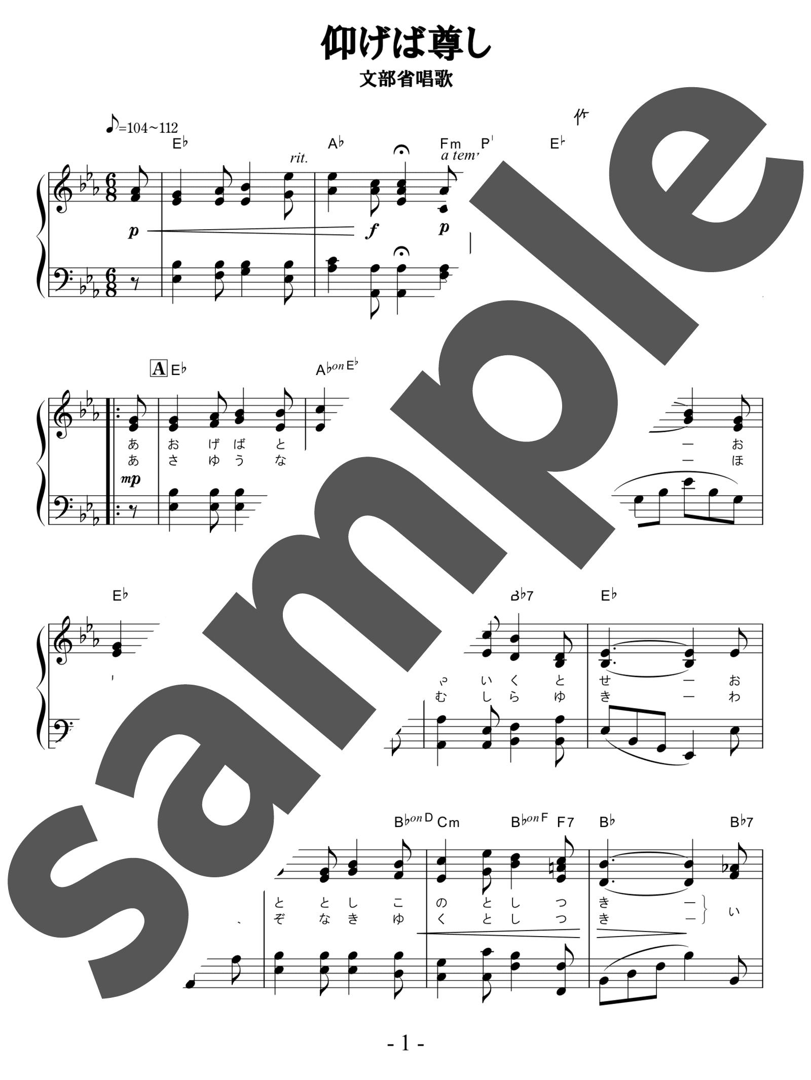 「仰げば尊し」のサンプル楽譜