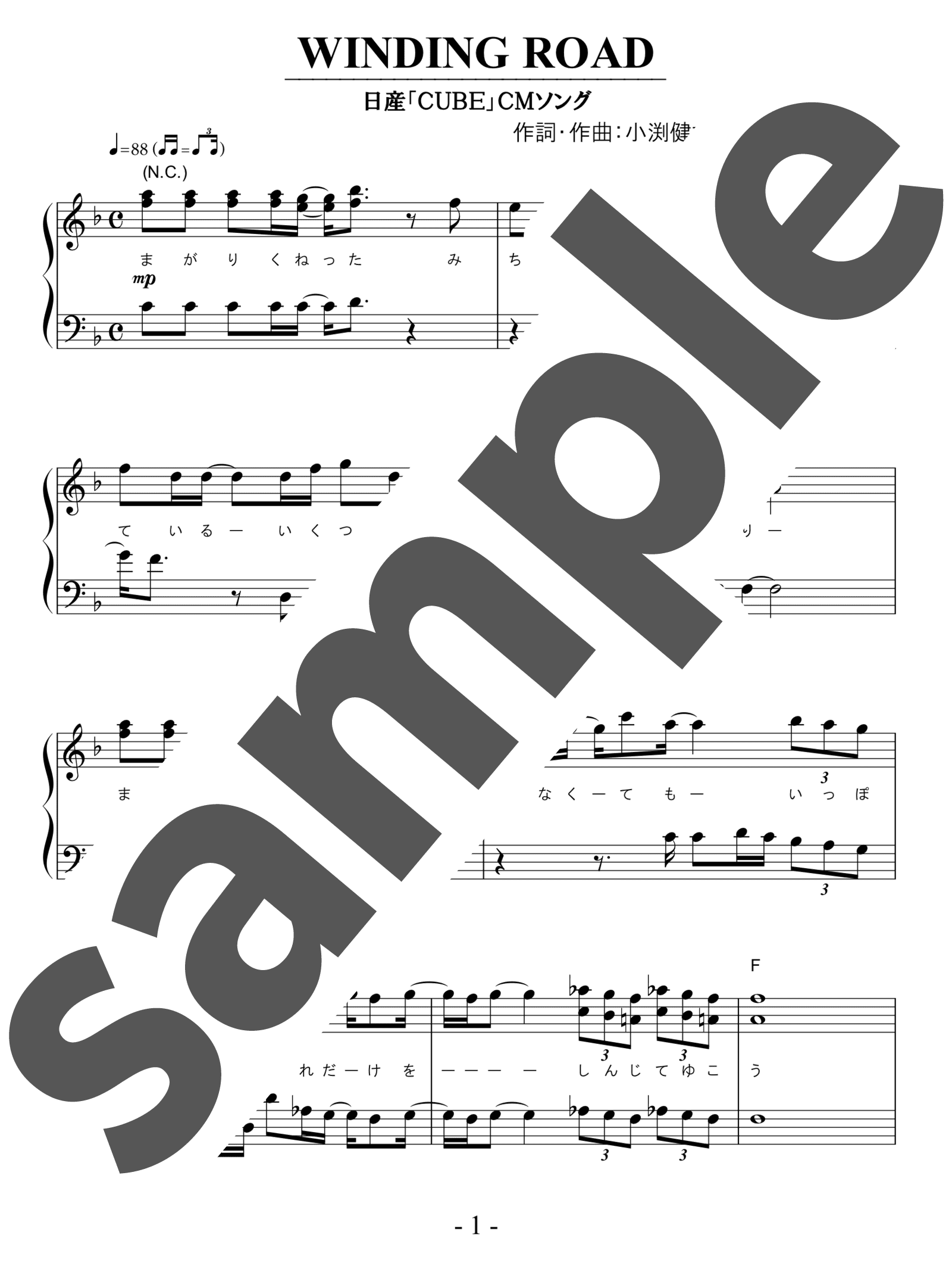 「WINDING ROAD」のサンプル楽譜