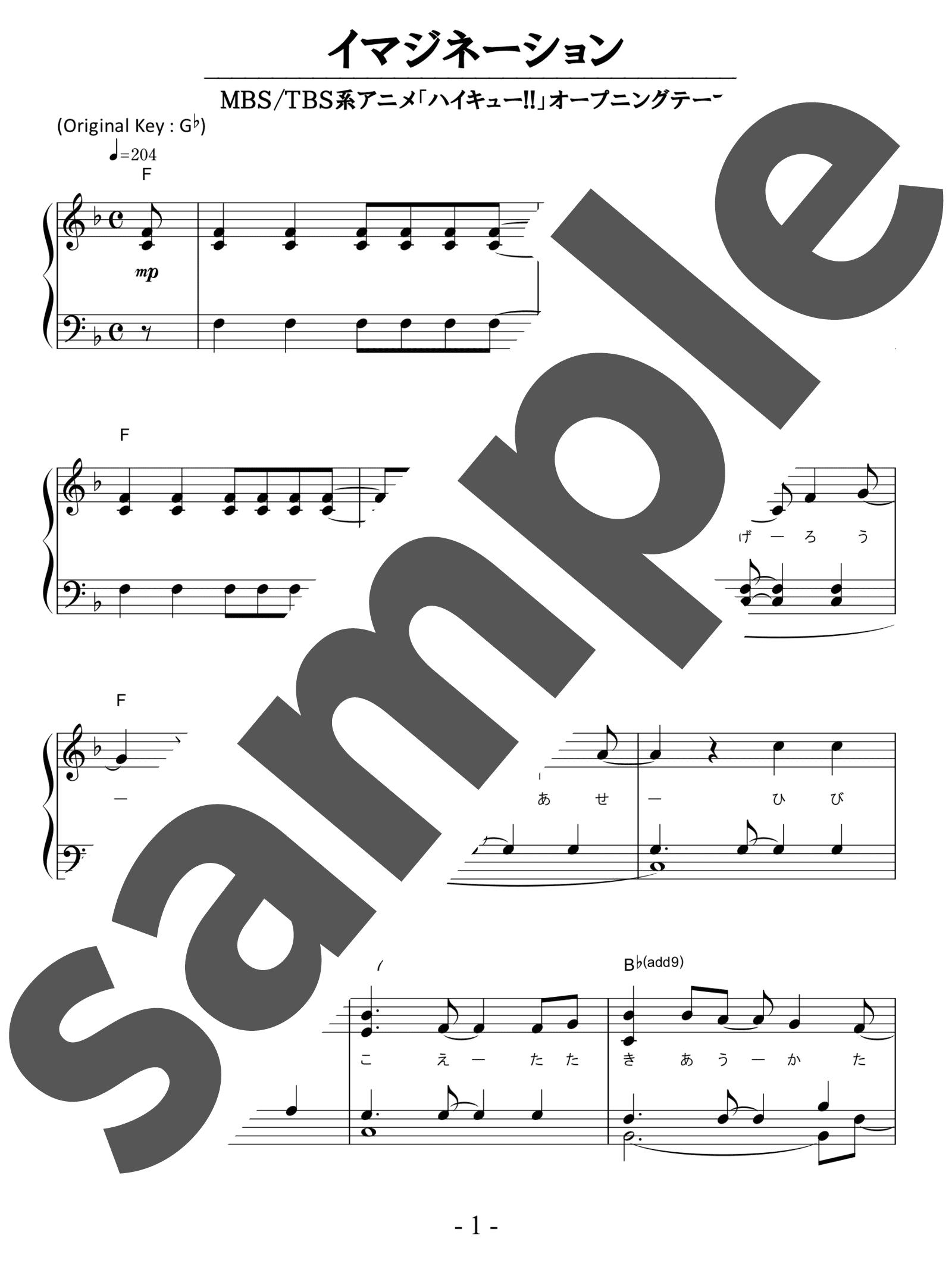 「イマジネーション」のサンプル楽譜