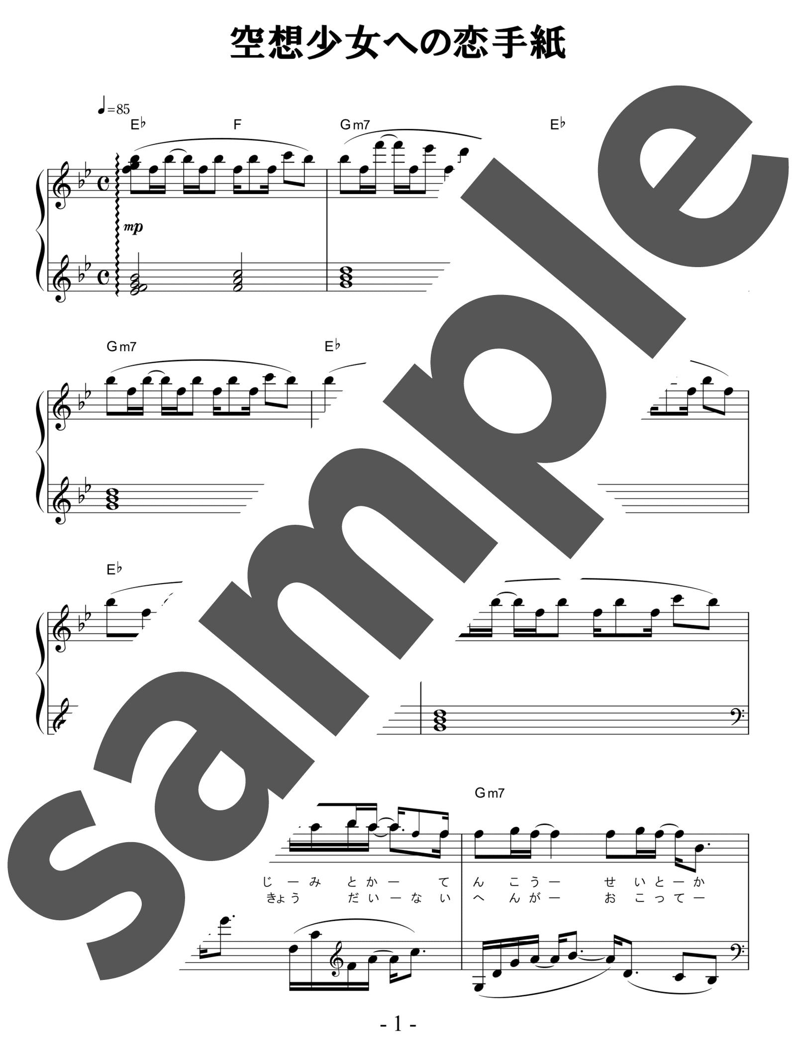 「空想少女への恋手紙」のサンプル楽譜