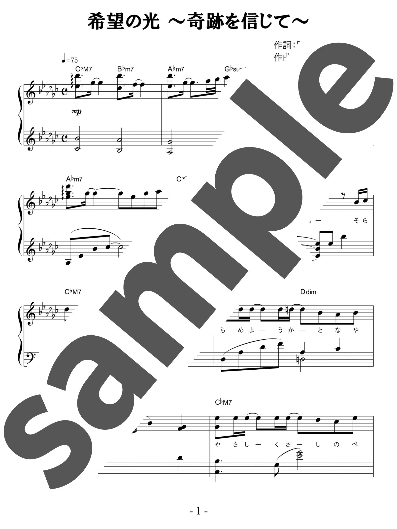「希望の光 ~奇跡を信じて~」のサンプル楽譜