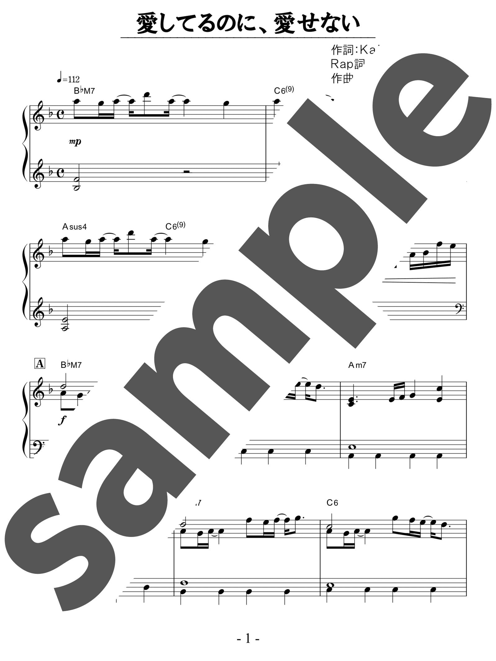 「愛してるのに、愛せない」のサンプル楽譜
