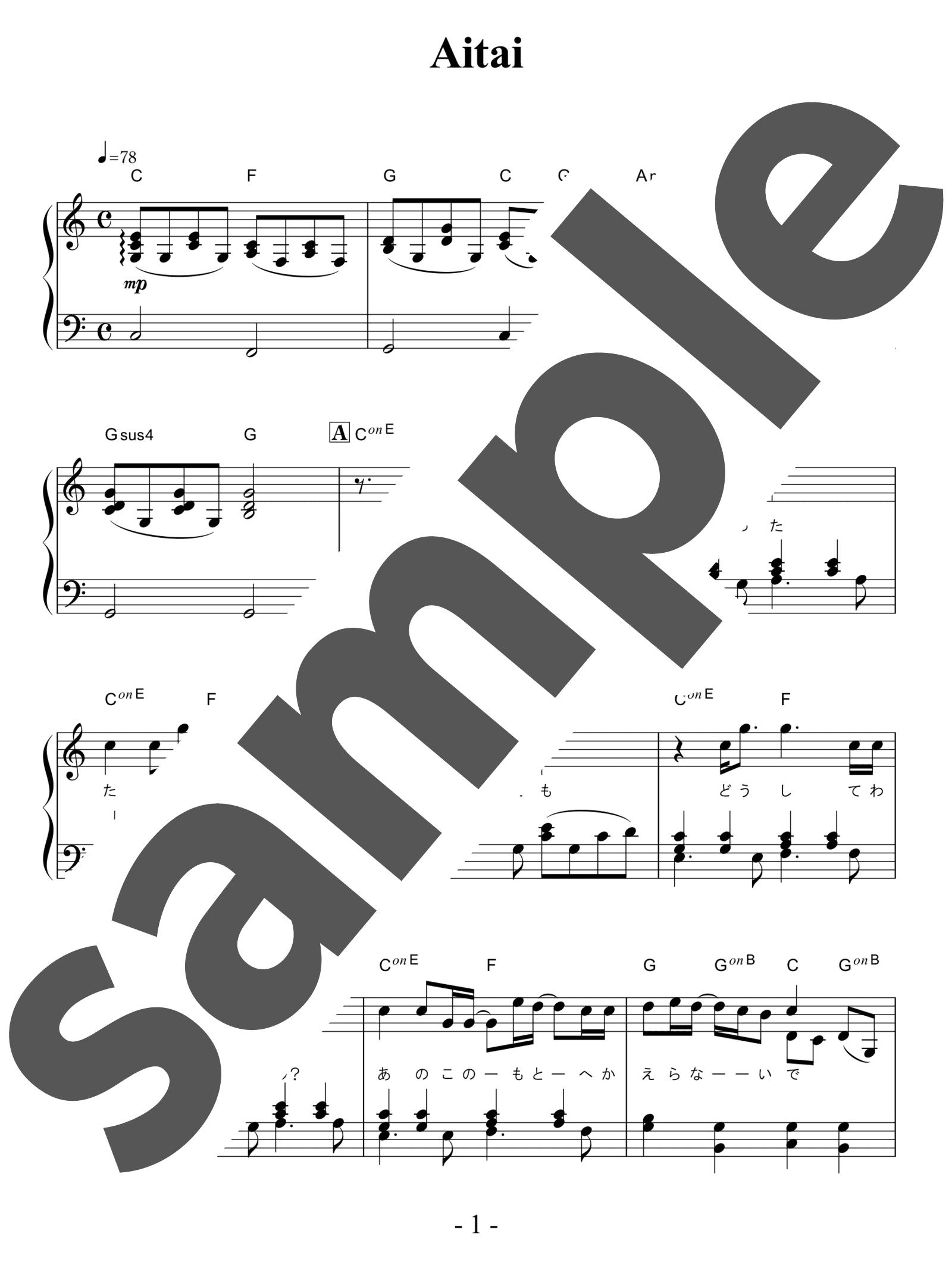 「Aitai」のサンプル楽譜