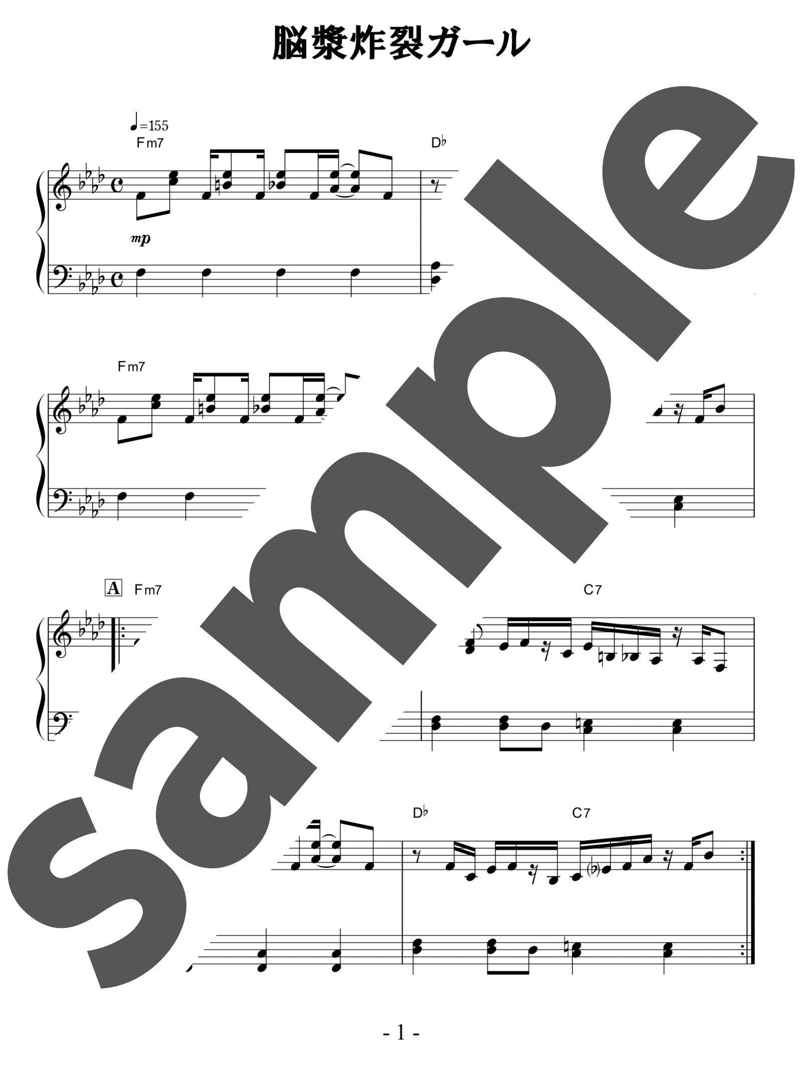 「脳漿炸裂ガール」のサンプル楽譜