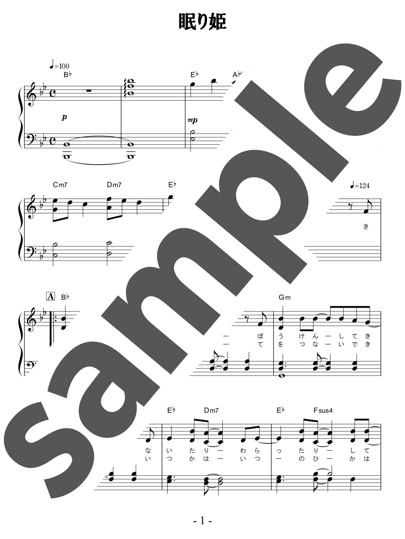 「眠り姫」のサンプル楽譜