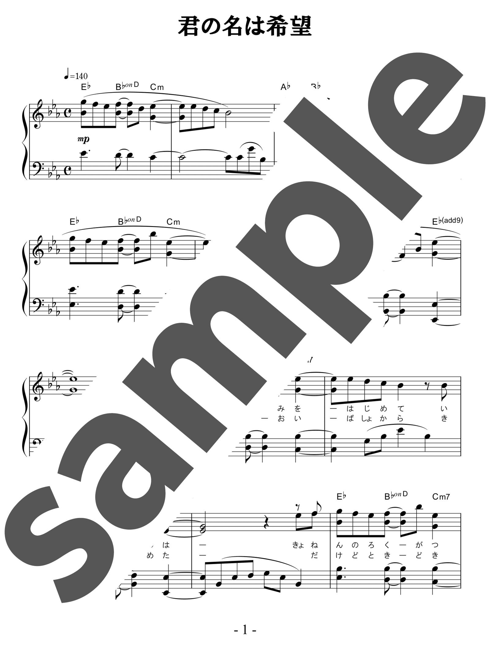 「君の名は希望」のサンプル楽譜