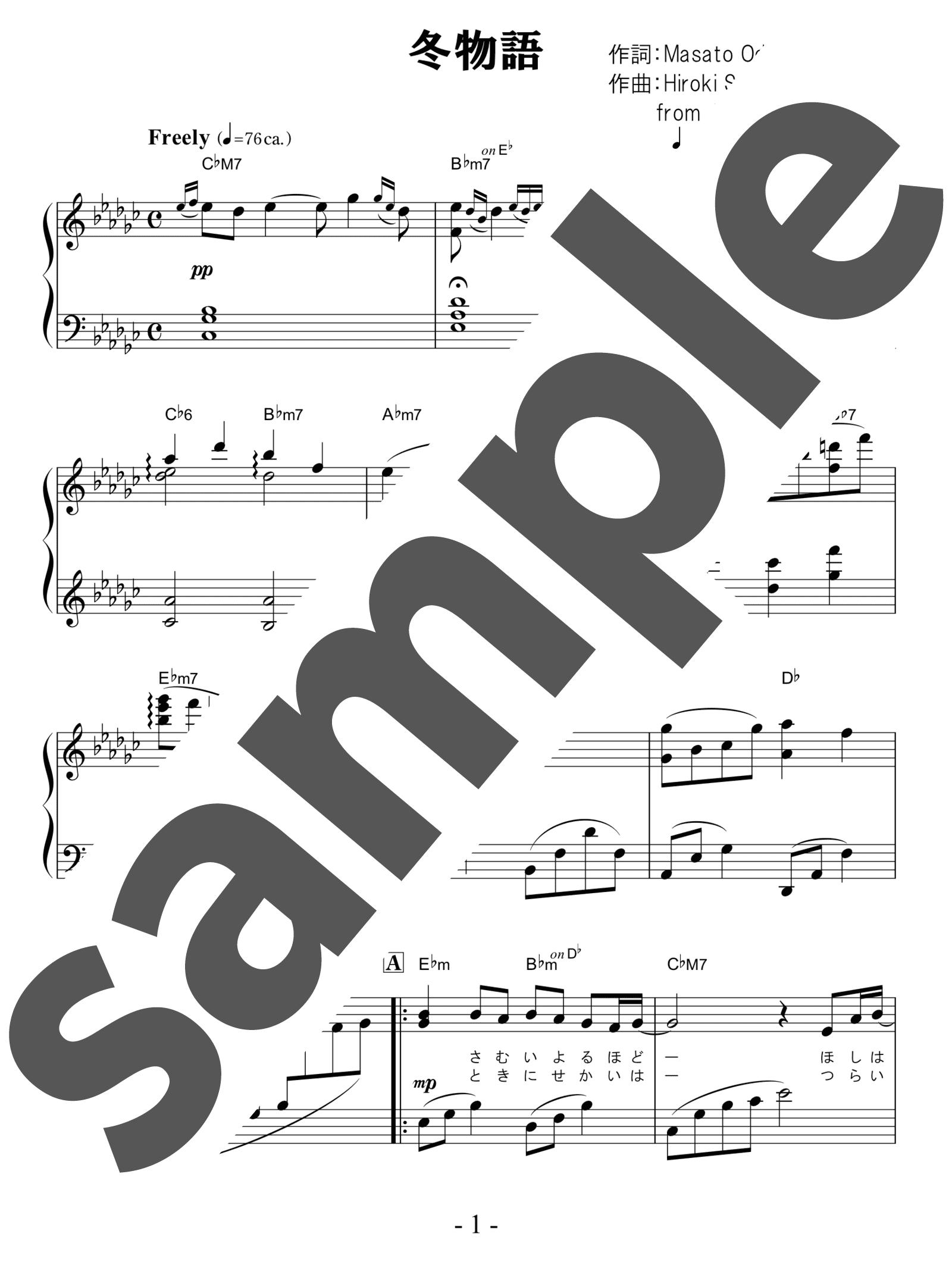 「冬物語」のサンプル楽譜
