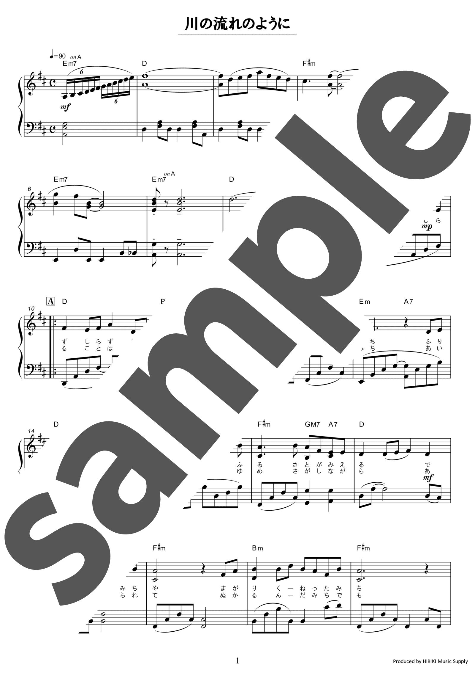 「川の流れのように」のサンプル楽譜