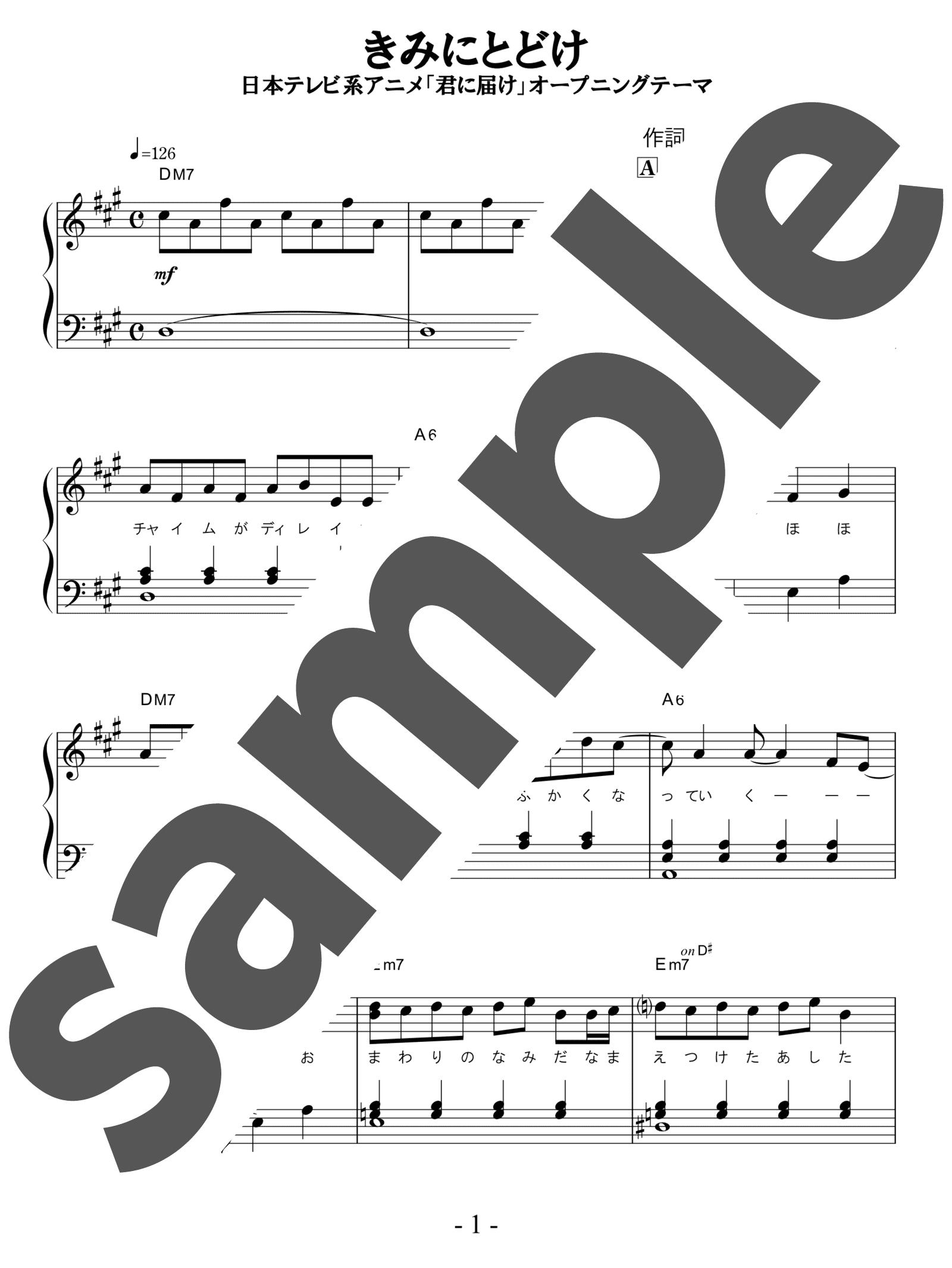 「きみにとどけ」のサンプル楽譜