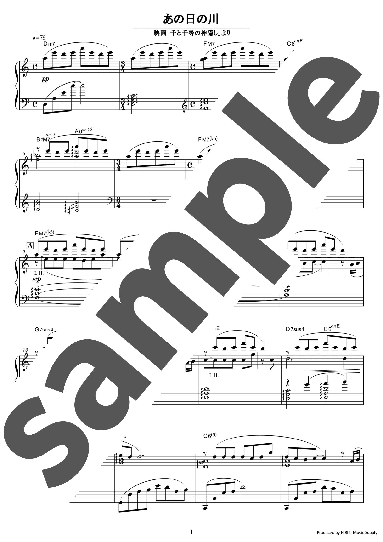 「あの日の川」のサンプル楽譜