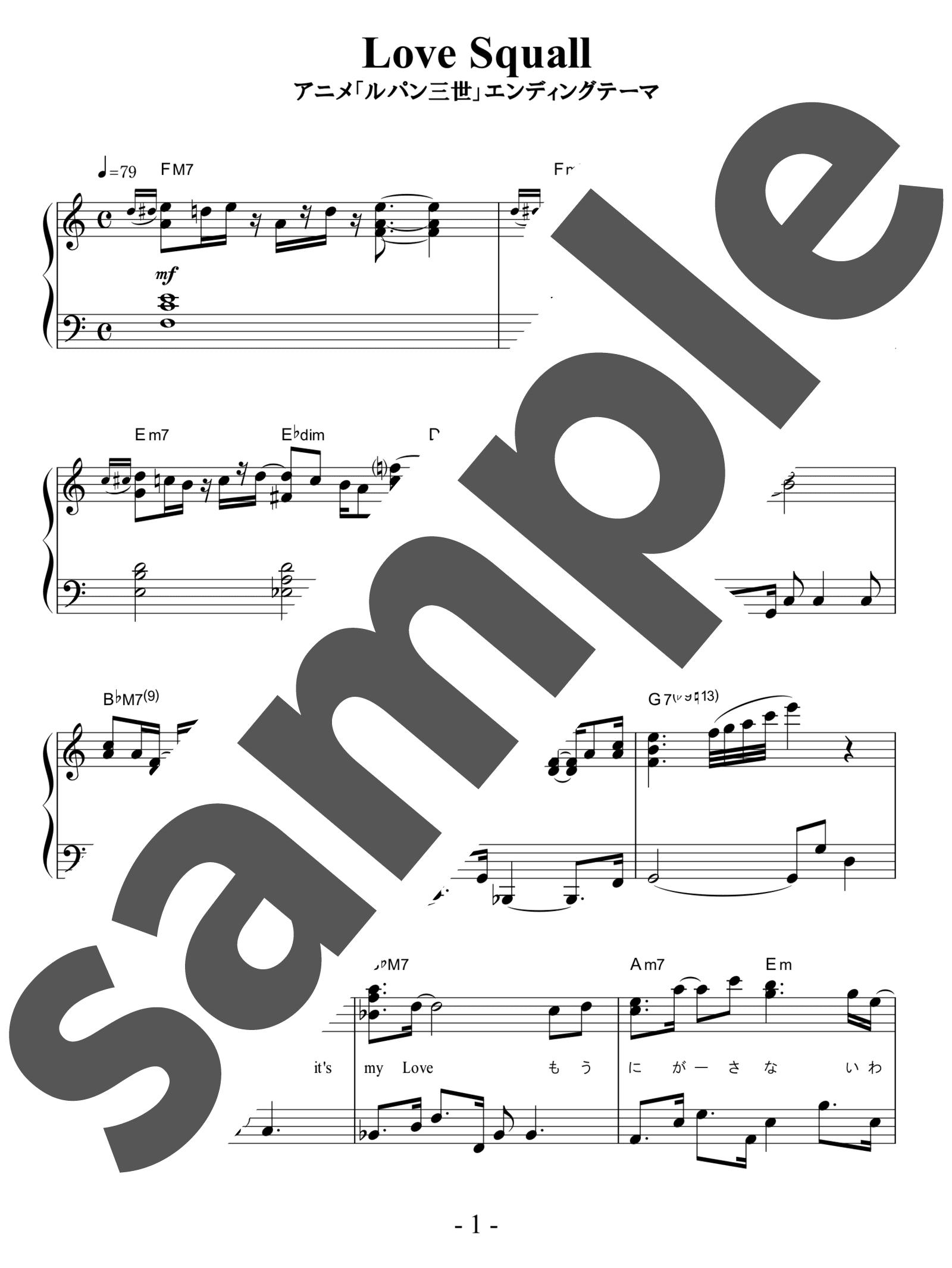 「ラブ・スコール」のサンプル楽譜