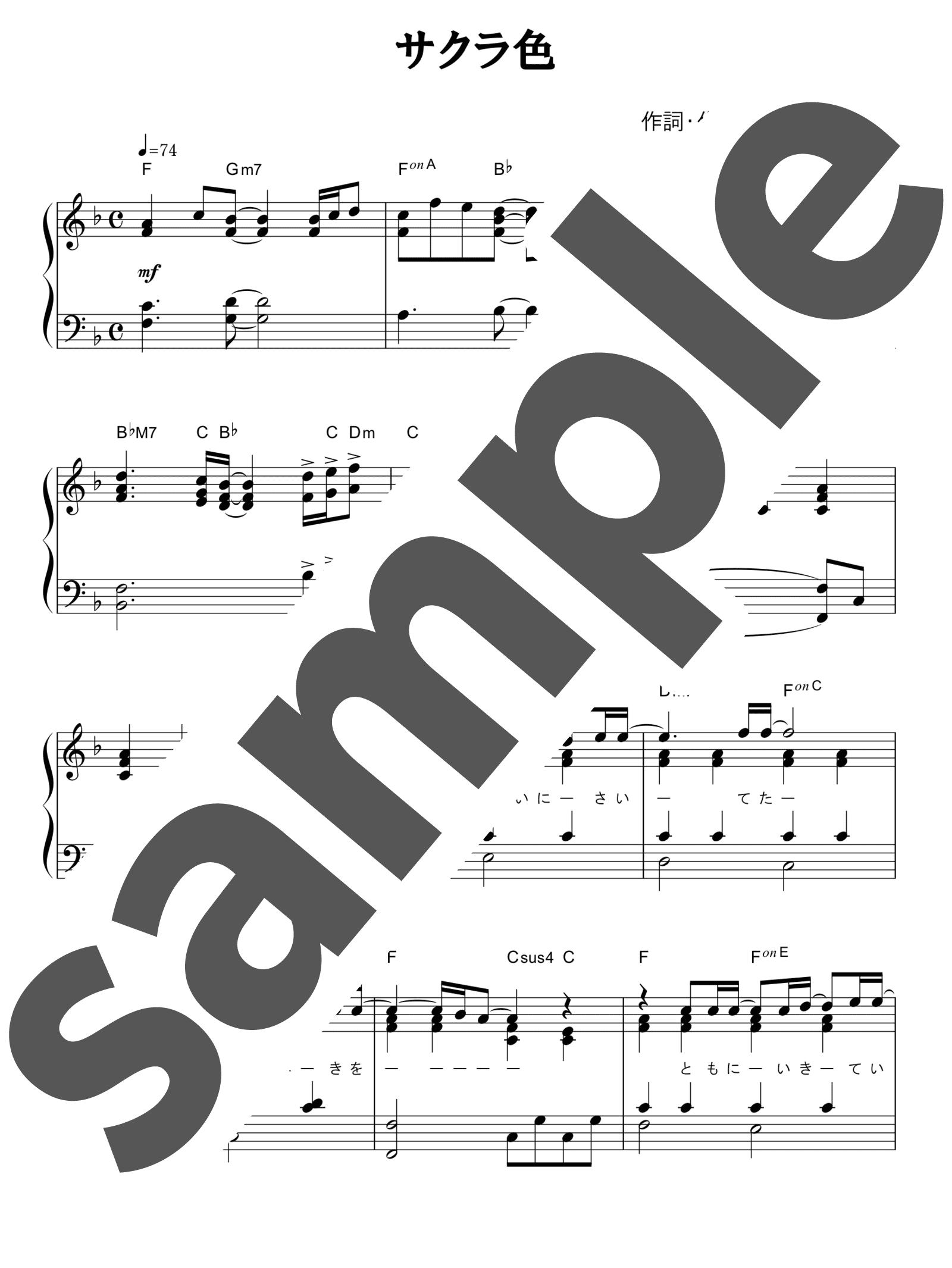 ピアノ楽譜】サクラ色 / アンジ...
