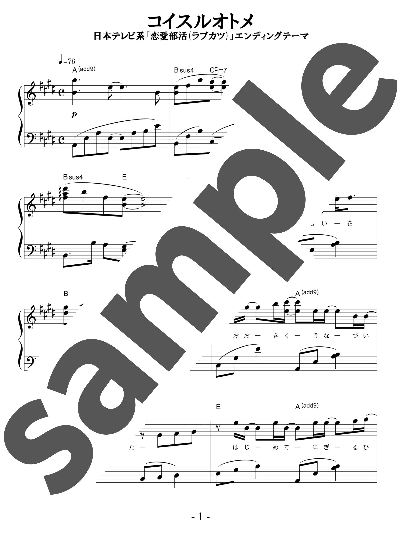 「コイスルオトメ」のサンプル楽譜