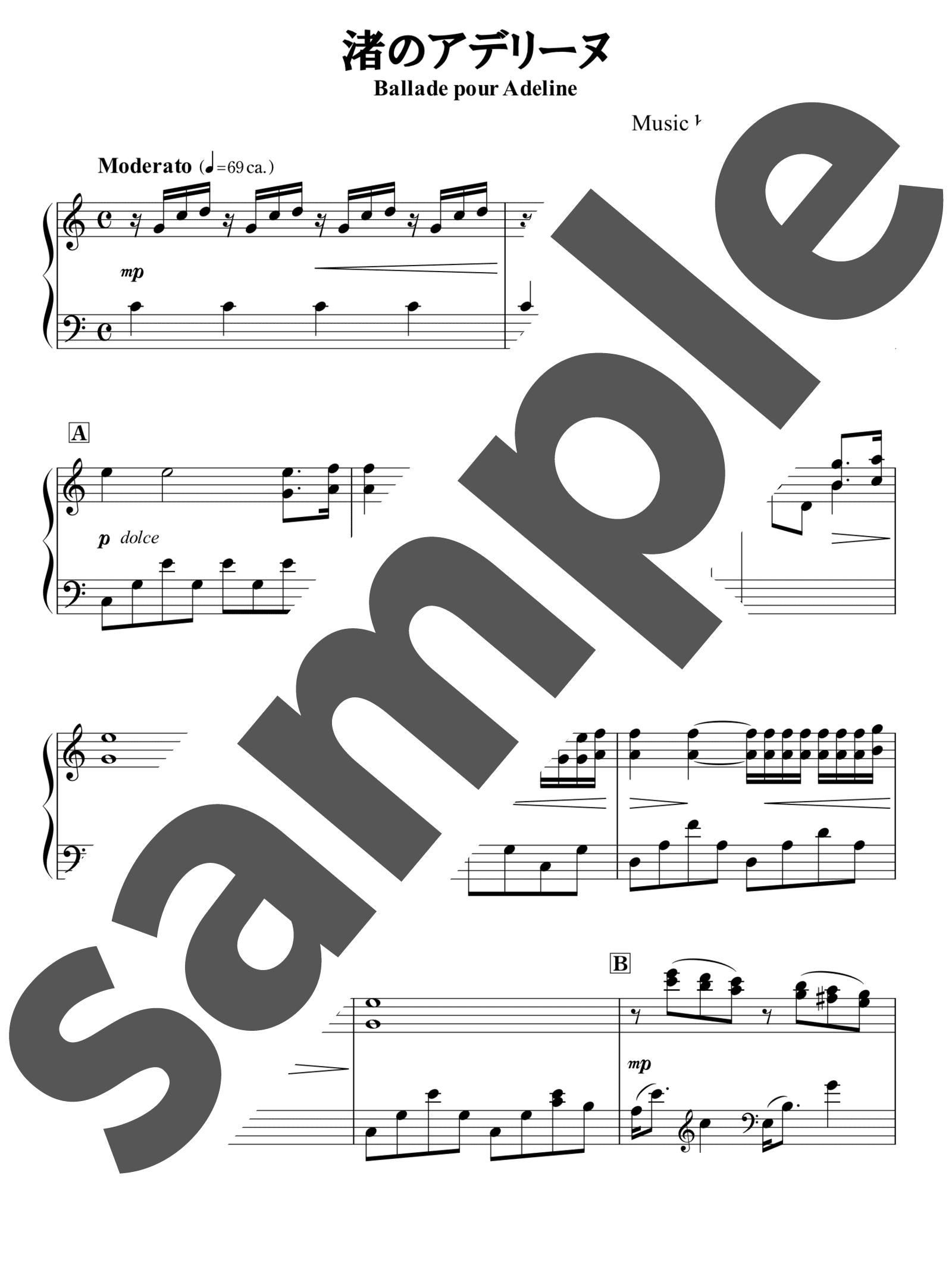 「渚のアデリーヌ」のサンプル楽譜