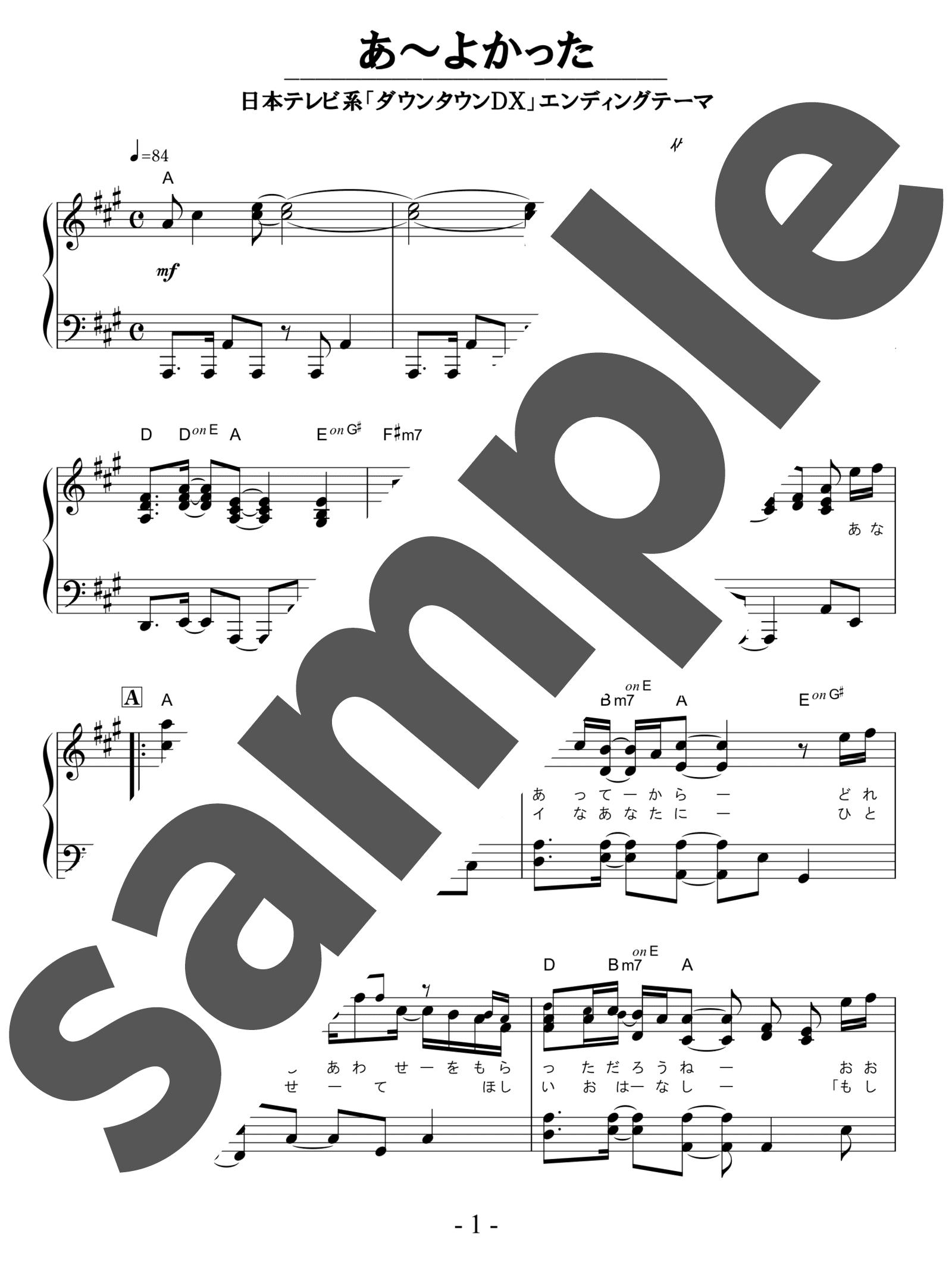 「あ~よかった」のサンプル楽譜
