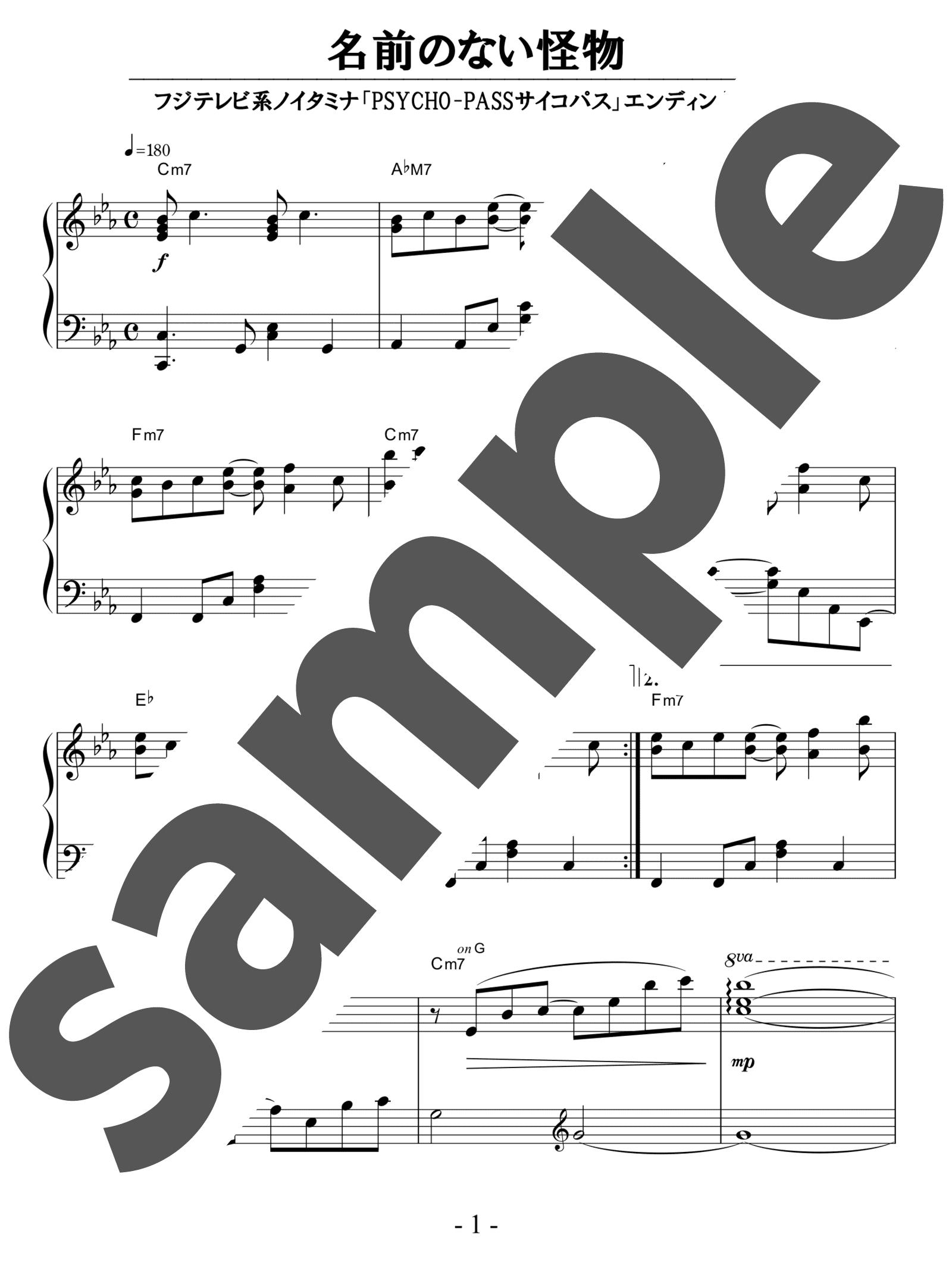 「名前のない怪物」のサンプル楽譜