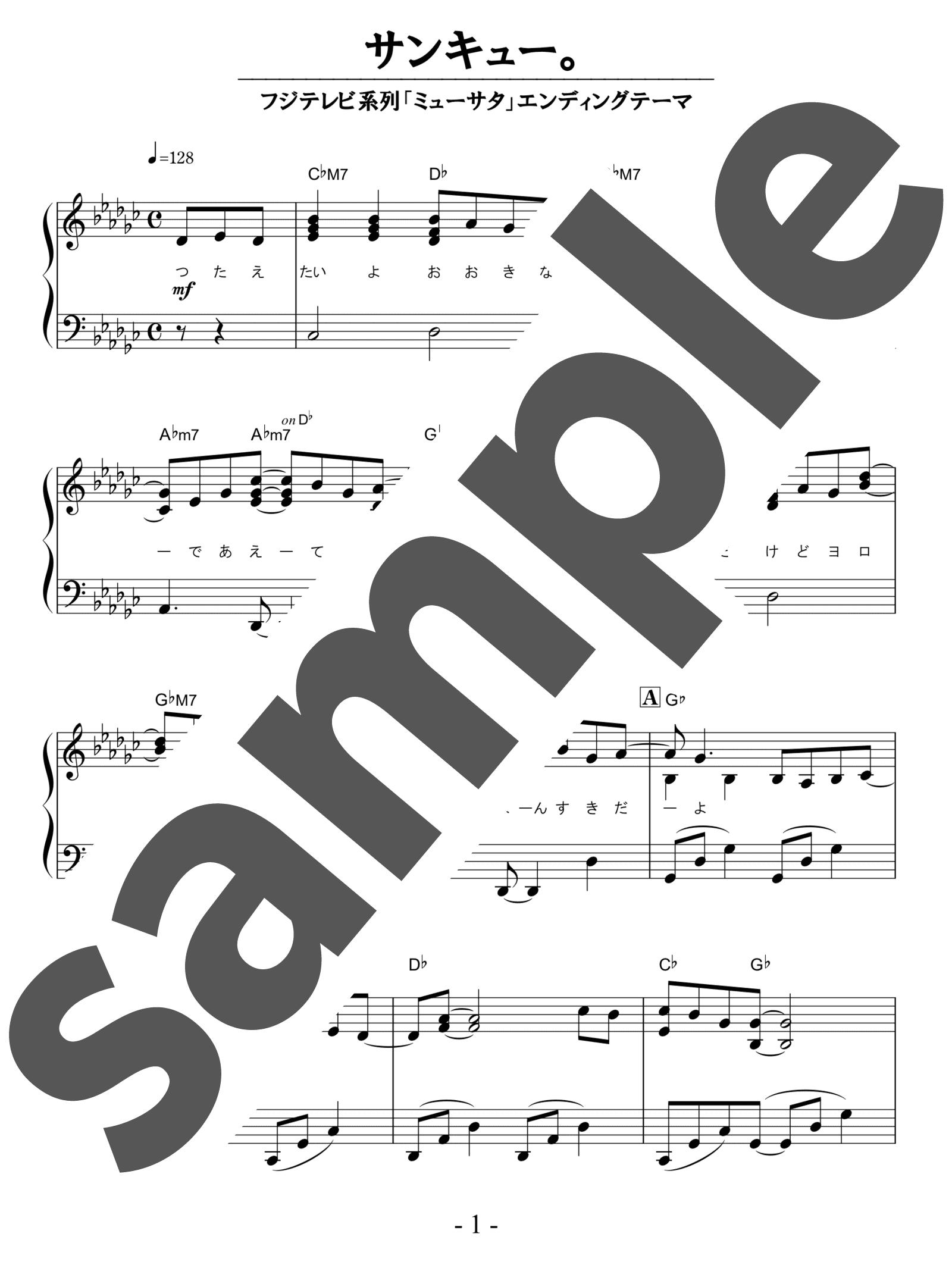 「サンキュー。」のサンプル楽譜