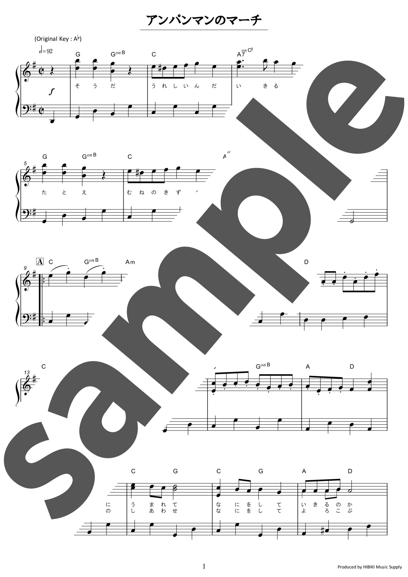 「アンパンマンのマーチ」のサンプル楽譜