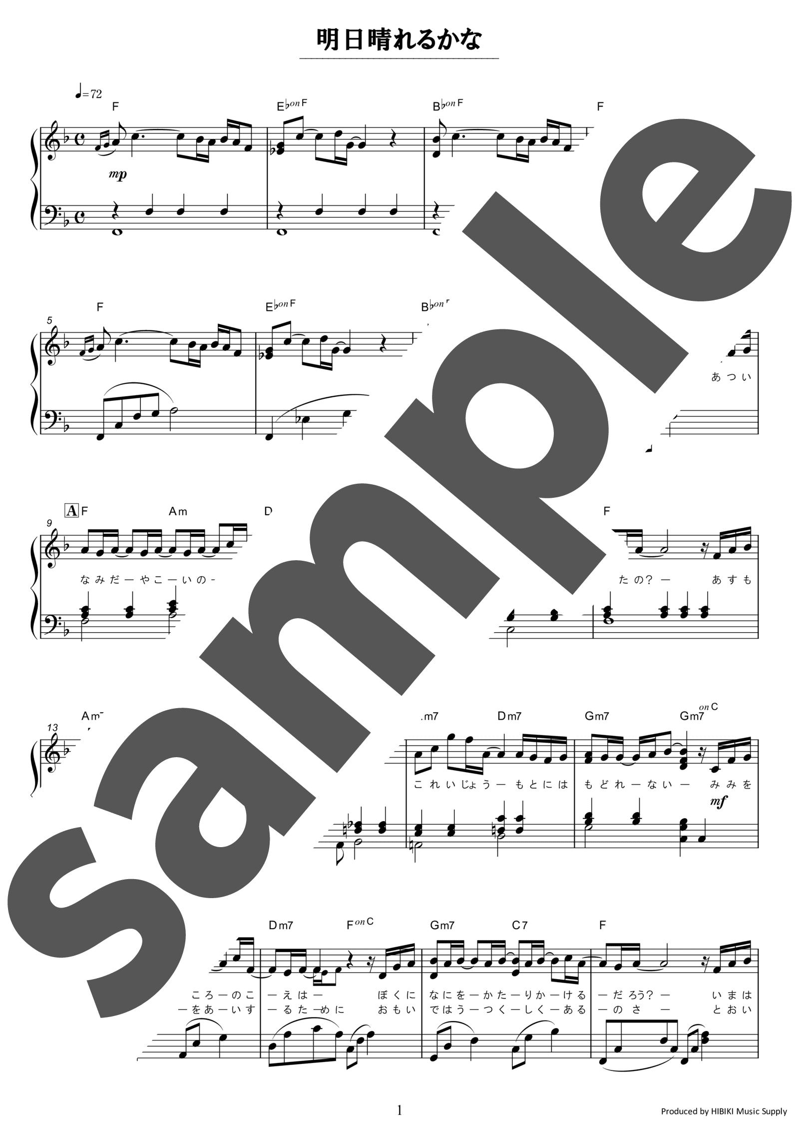 「明日晴れるかな」のサンプル楽譜