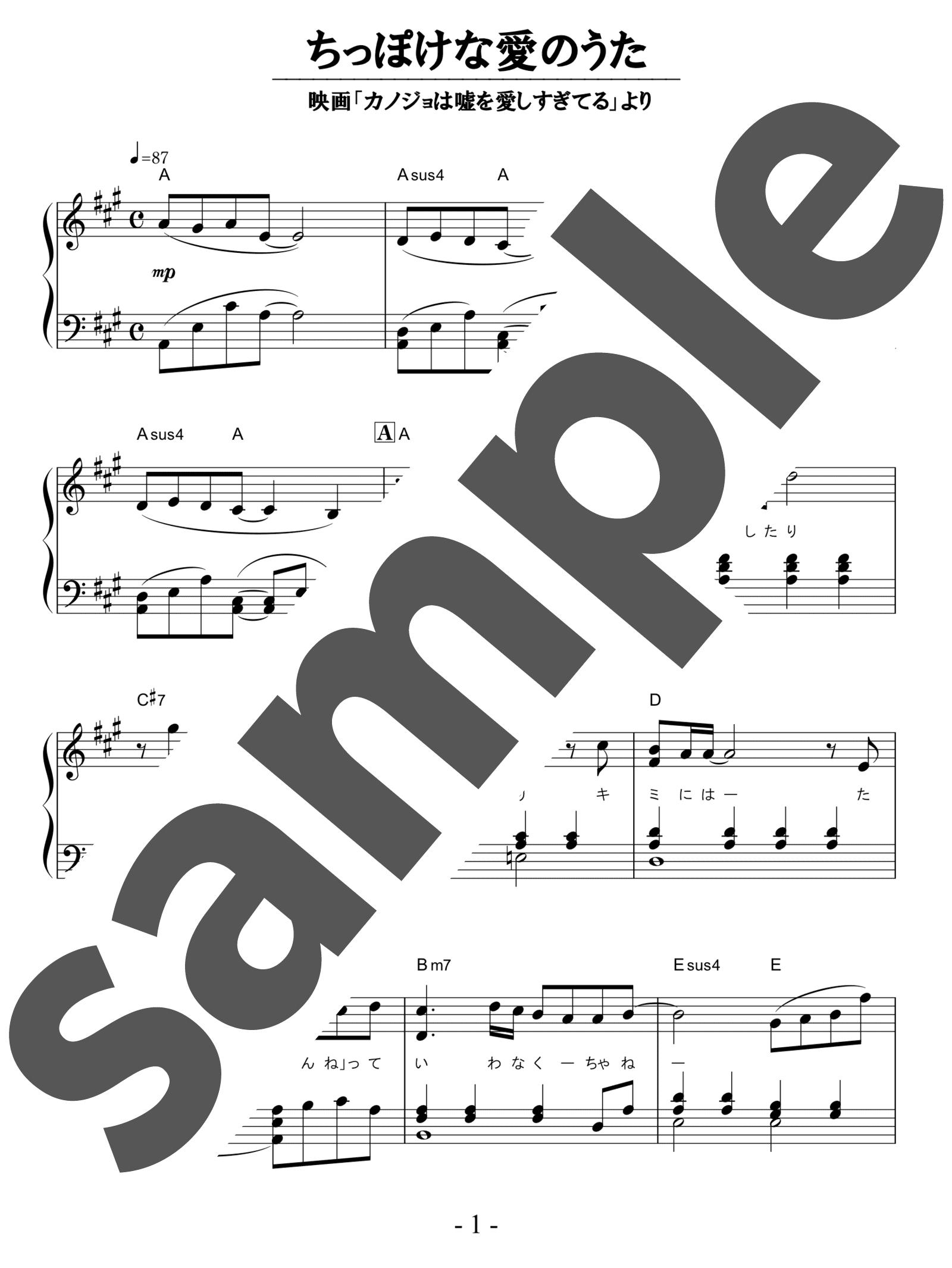 「ちっぽけな愛のうた」のサンプル楽譜